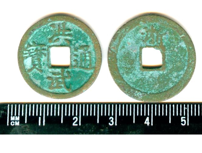 K3445, Hong-Wu Tong-Bao Coin (Zhe Mint), China Ming Dynasty, AD1368