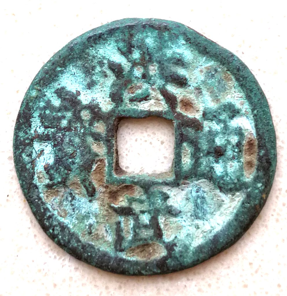 K3450, Hong-Wu Tong-Bao Coin (Two-Cash), China Ming Dynasty, AD1368