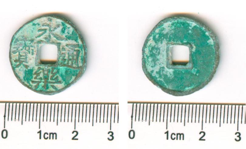 K3482, Yong-Le Tong-Bao Coin (Cut Edge), China Ming Dynasty, AD 1403