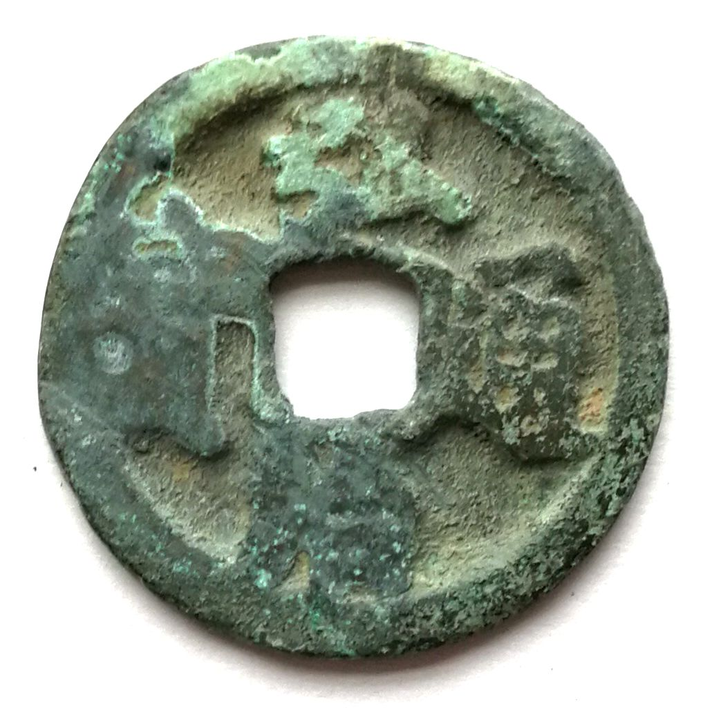 K3488, Hong-Zhi Tong-Bao Coin, Good, China Ming Dynasty, AD 1488-1505