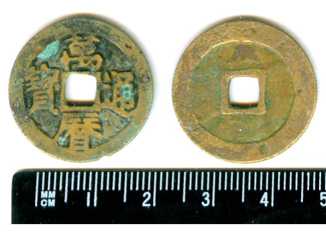 K3510, Wan-Li Tong-Bao Coin, China Ming Dynasty, AD 1574-1620