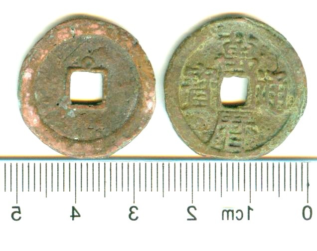 K3513, Wan-Li Tong-Bao Coin (Rev:Circle above), China AD 1574-1620