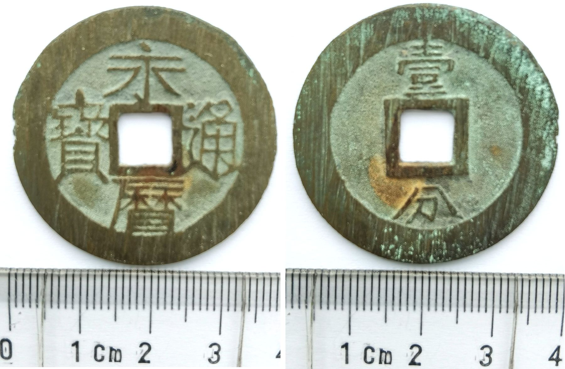 K3741, Large Yong-Li Tong-Bao, One Cent Coin, China AD 1646