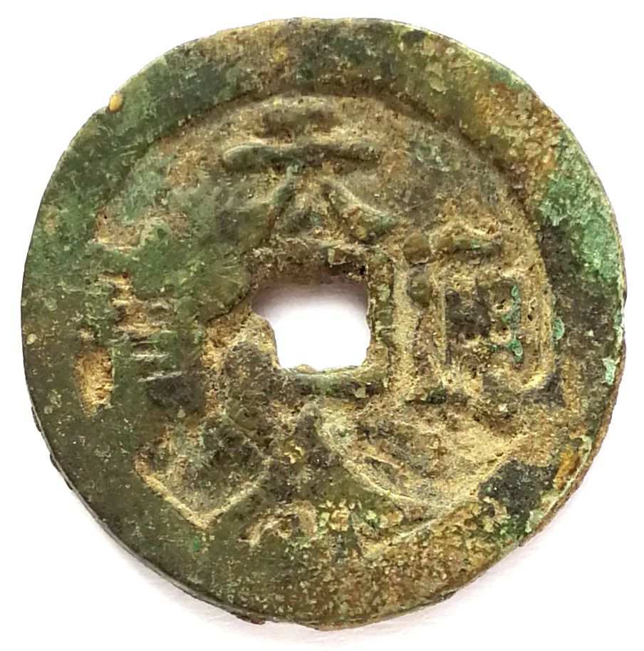 K4340, Tian-Ming Coin, Chinese Language, China Qing Dynasty 1616-1626