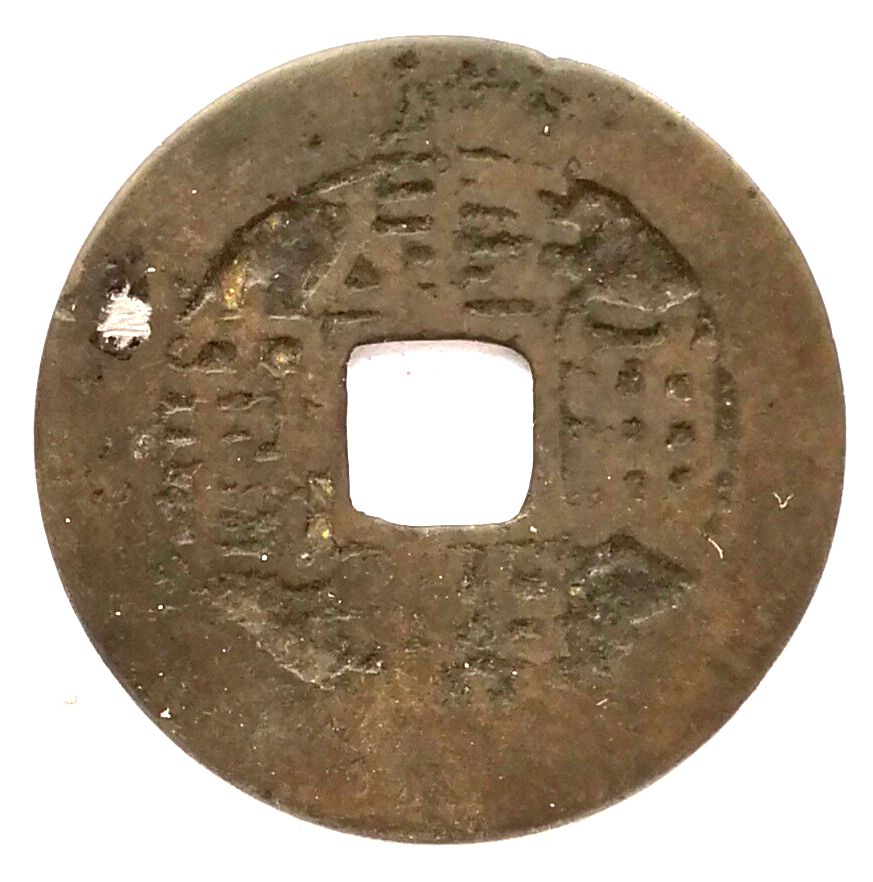K4401, Kang-Xi Tong-Bao Coin, Taiwan Mint (Type II), China 1690, Rare!