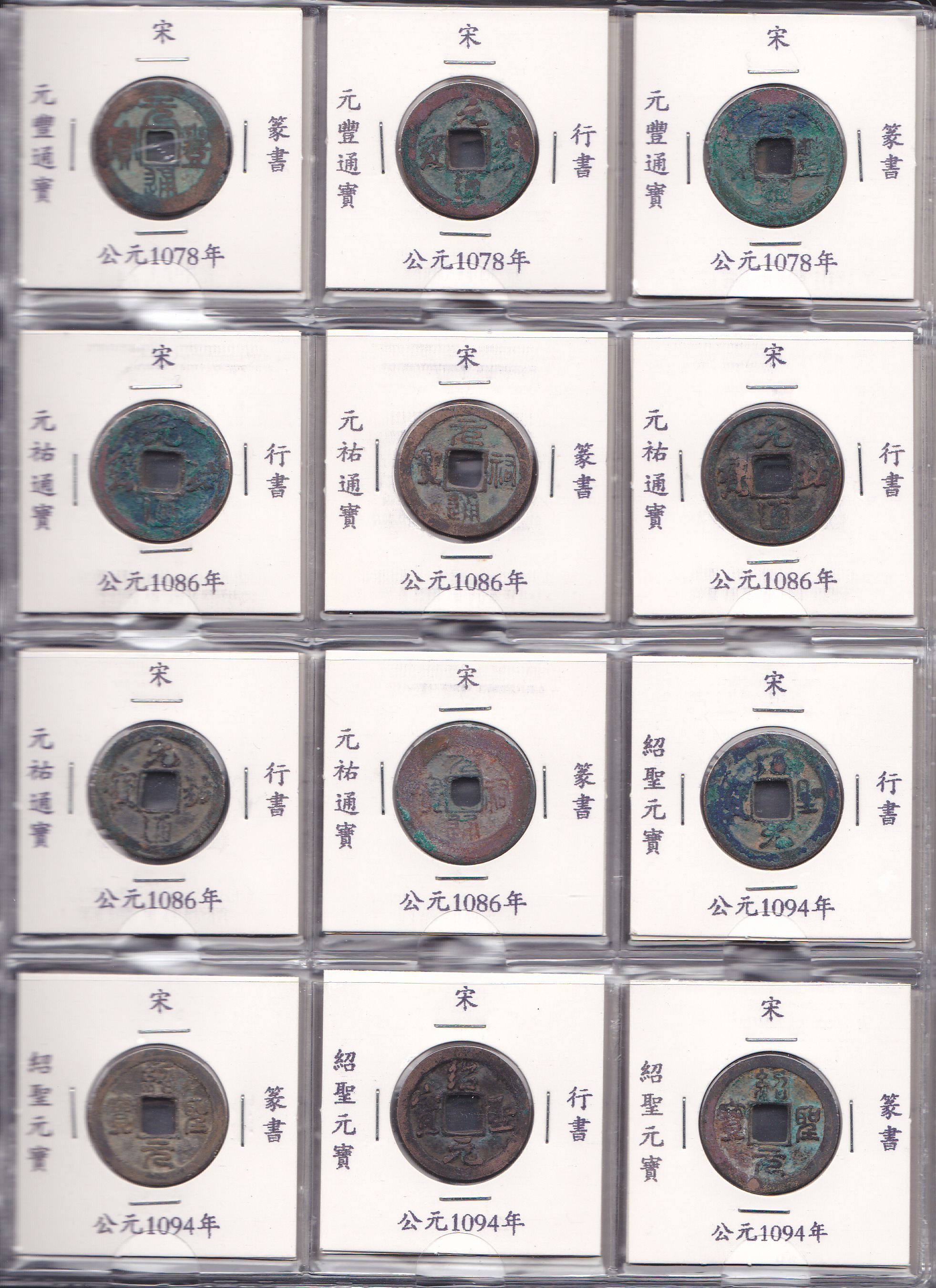 K6520, China 120 Pcs Diff. Ancient Coins, from BC 118 to AD 1920