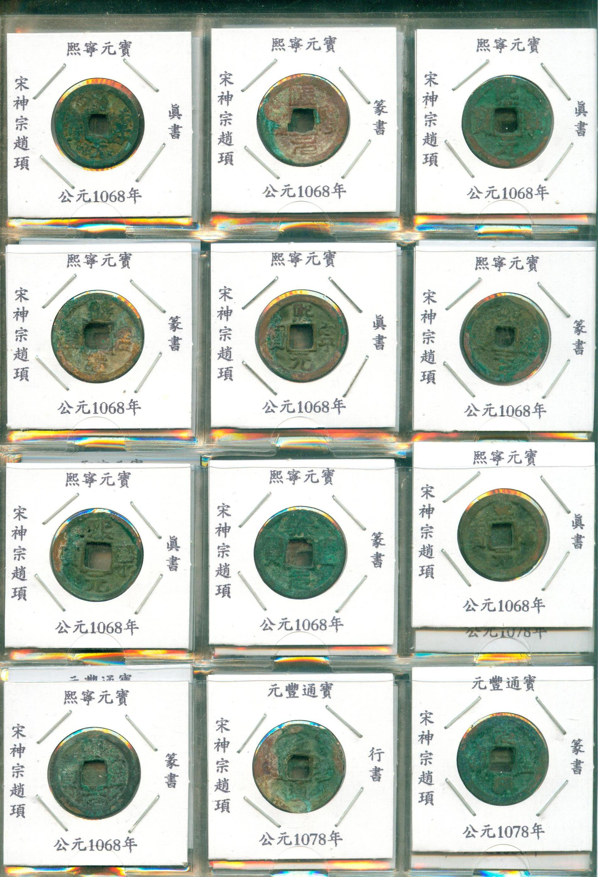 K6524, China 115 Pcs Diff. North Sung Dynasty Coins Collection, AD 960-1125