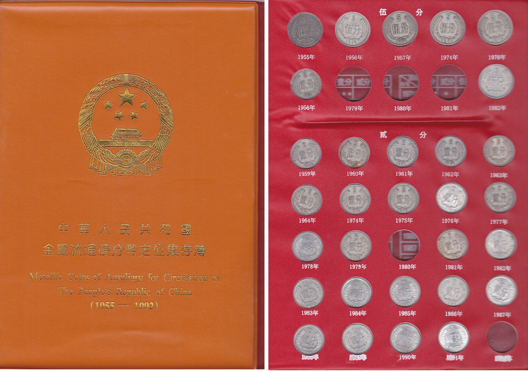 K7300, China Coins 1 Fen 2 Fen and 5 Fen, Metallic Coins of Auxiliary (1955-1992)