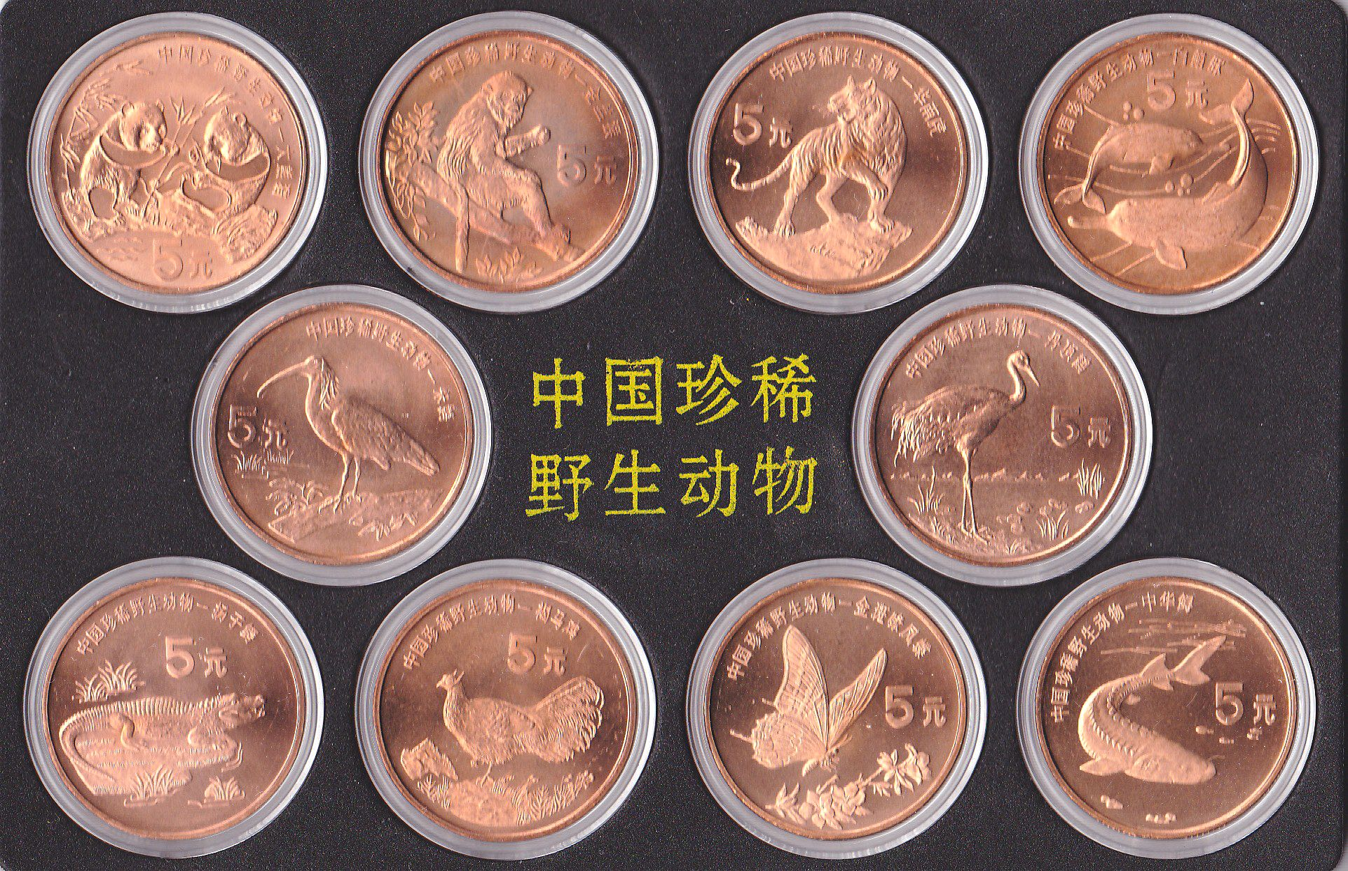 K7550, China Rare Wild Animal Series, 10 pcs Coins, 1993 to 1999