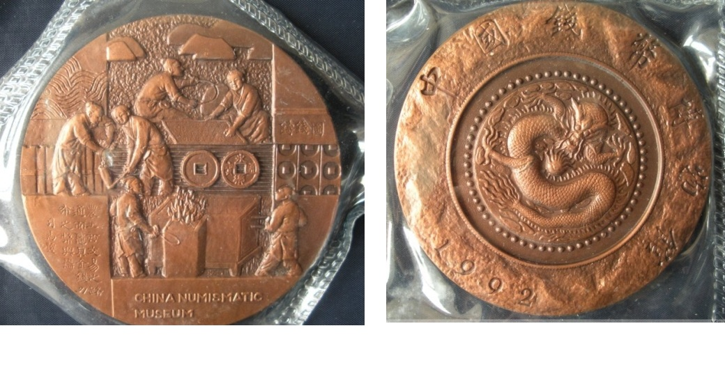 K8516, China Numismatic Museum Large Bronze Medal, 1992 Shanghai Mint