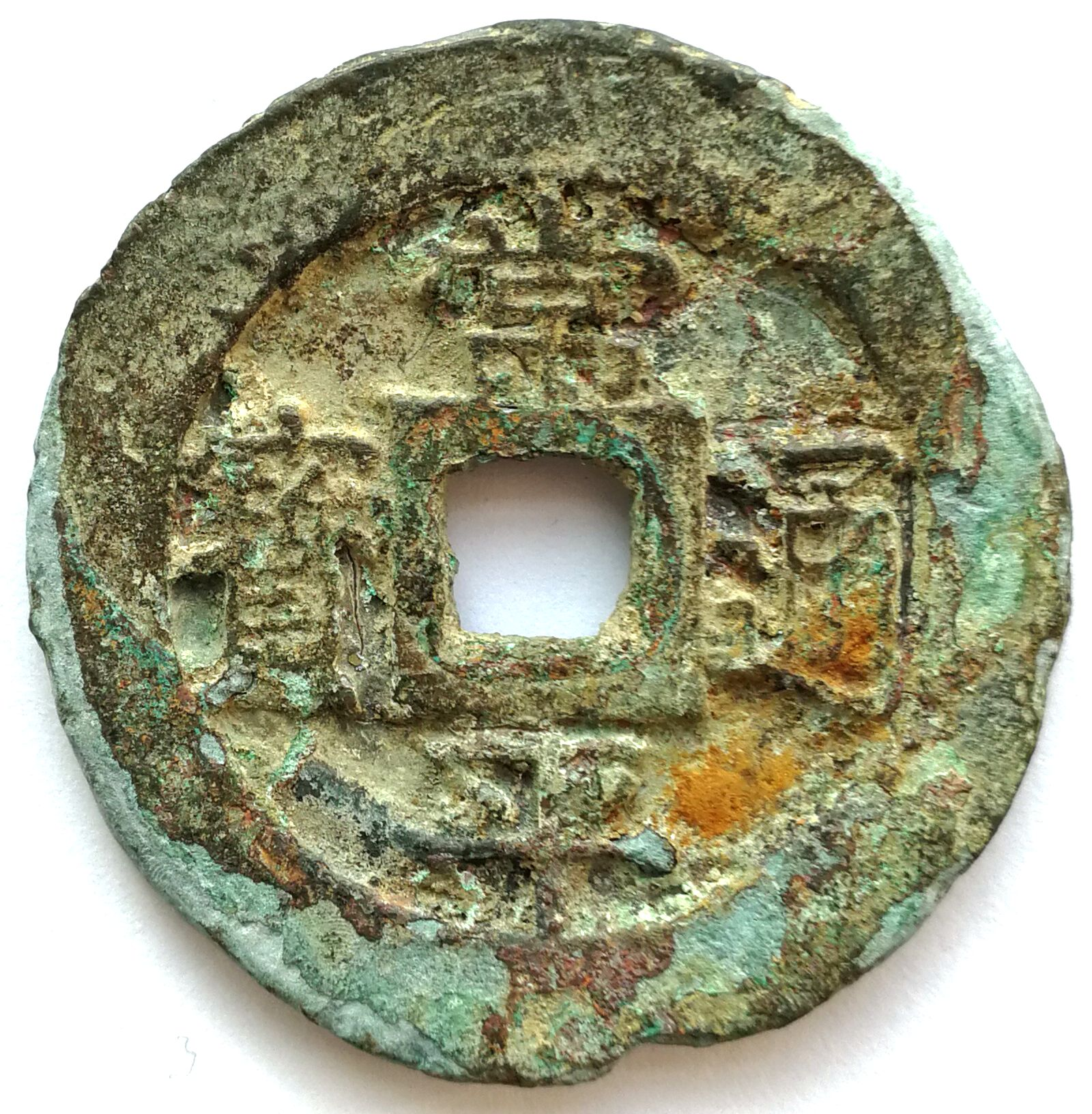 "L2003, Large Korean ""Sang Pyong Tong Bo"" 100-cash coin, 1800's (f)"