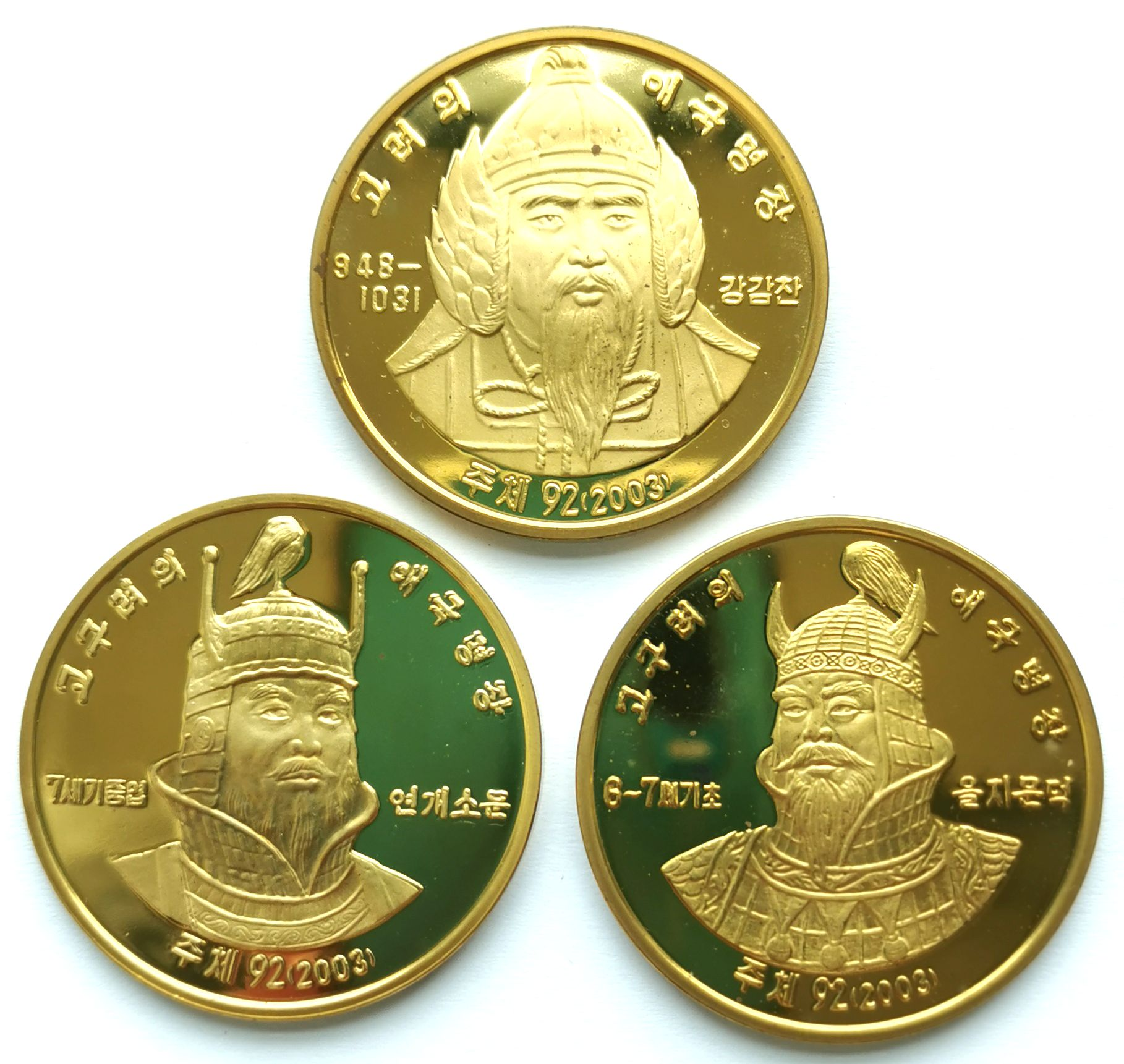 L3152, Koryo Generals, Korea 3 Pcs Commemorative Coins, 2003