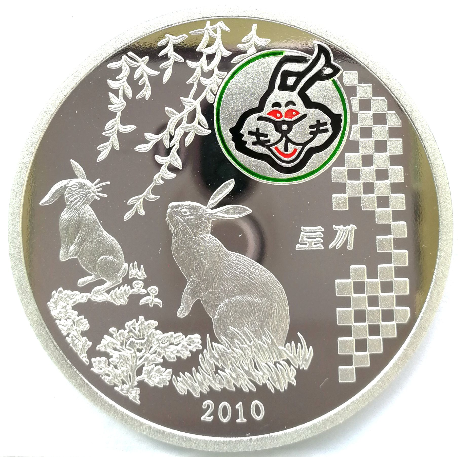"L3165, Korea ""Rabbit"" Commemorative Coin 20 Won, 2010"