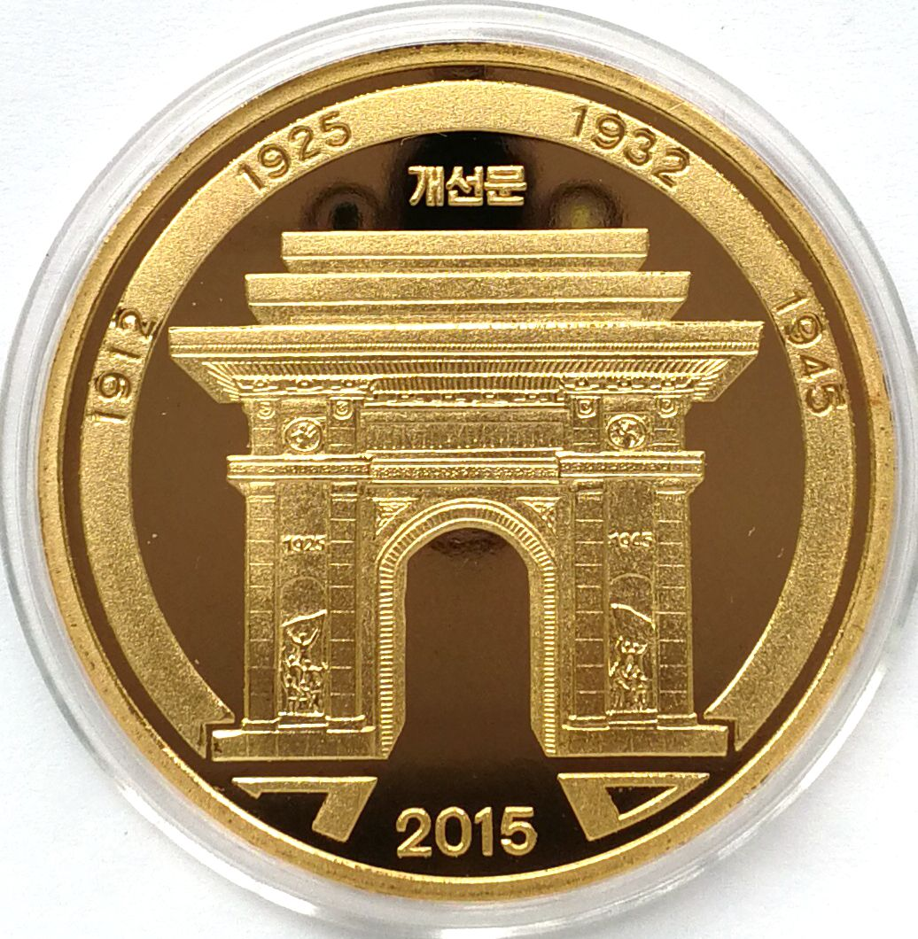"L3199, Korea ""70th Year Liberation, Arch of Triumph"" Brass Coin 5 Won. 2015"