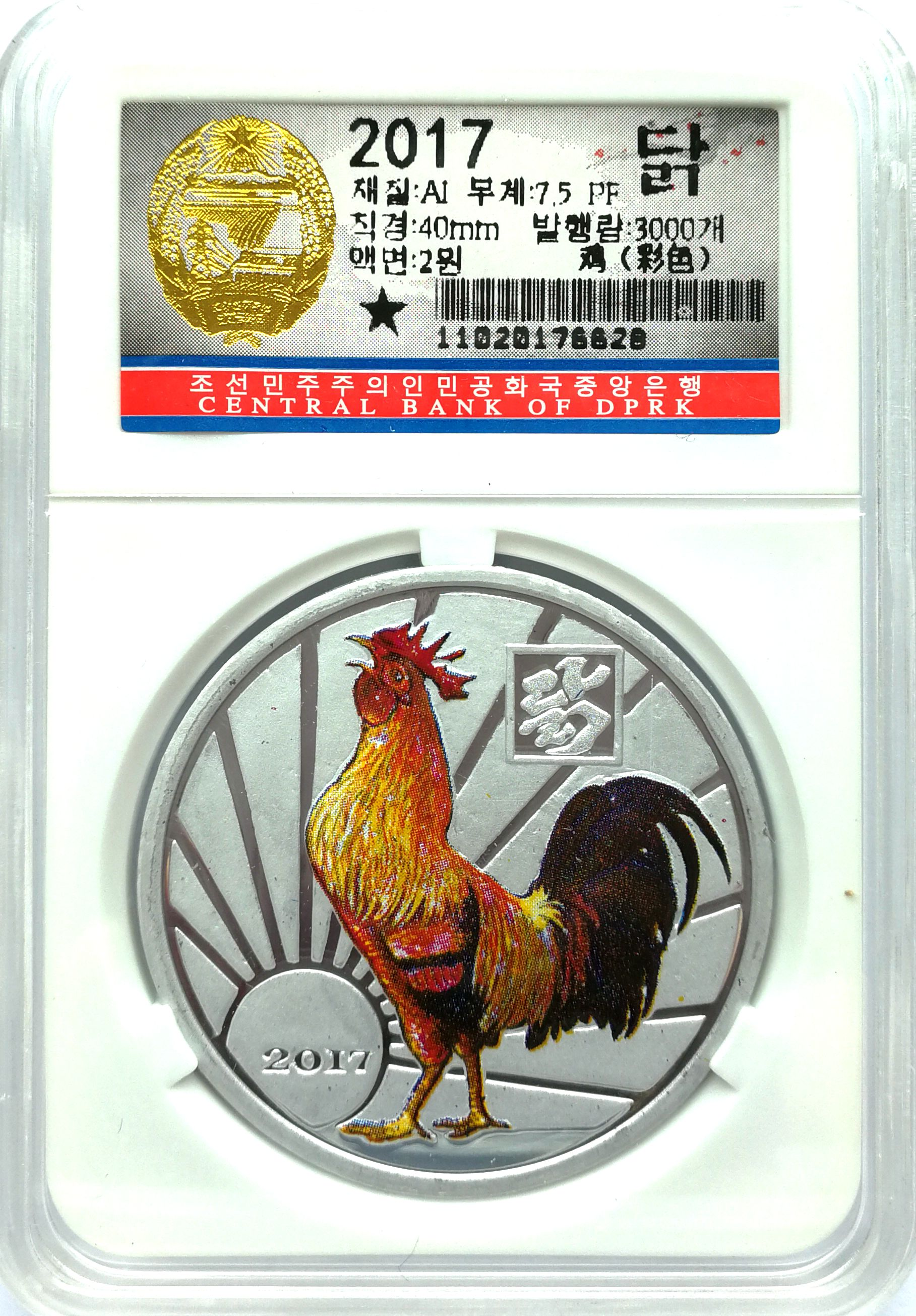 "L3219, Korea ""Rooster Year"" Colorful Alu Coin, 2017 Korean Grade Box"