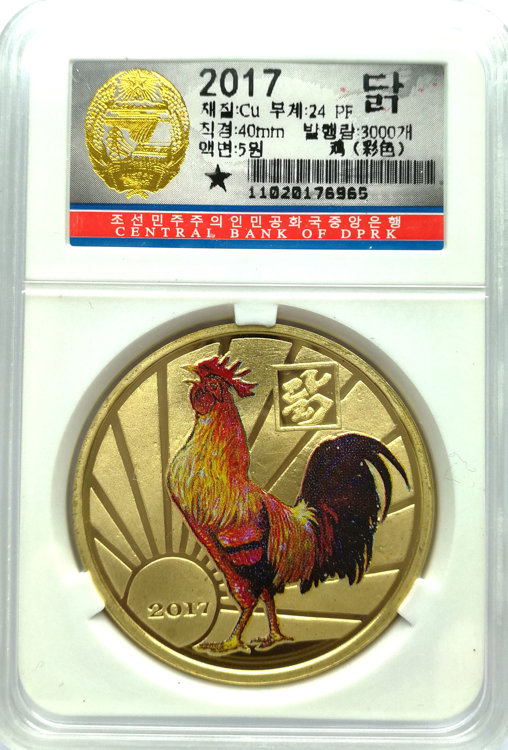 "L3221, Korea ""Rooster Year"" Brass Proof Coin, 2017, Korean Grade"