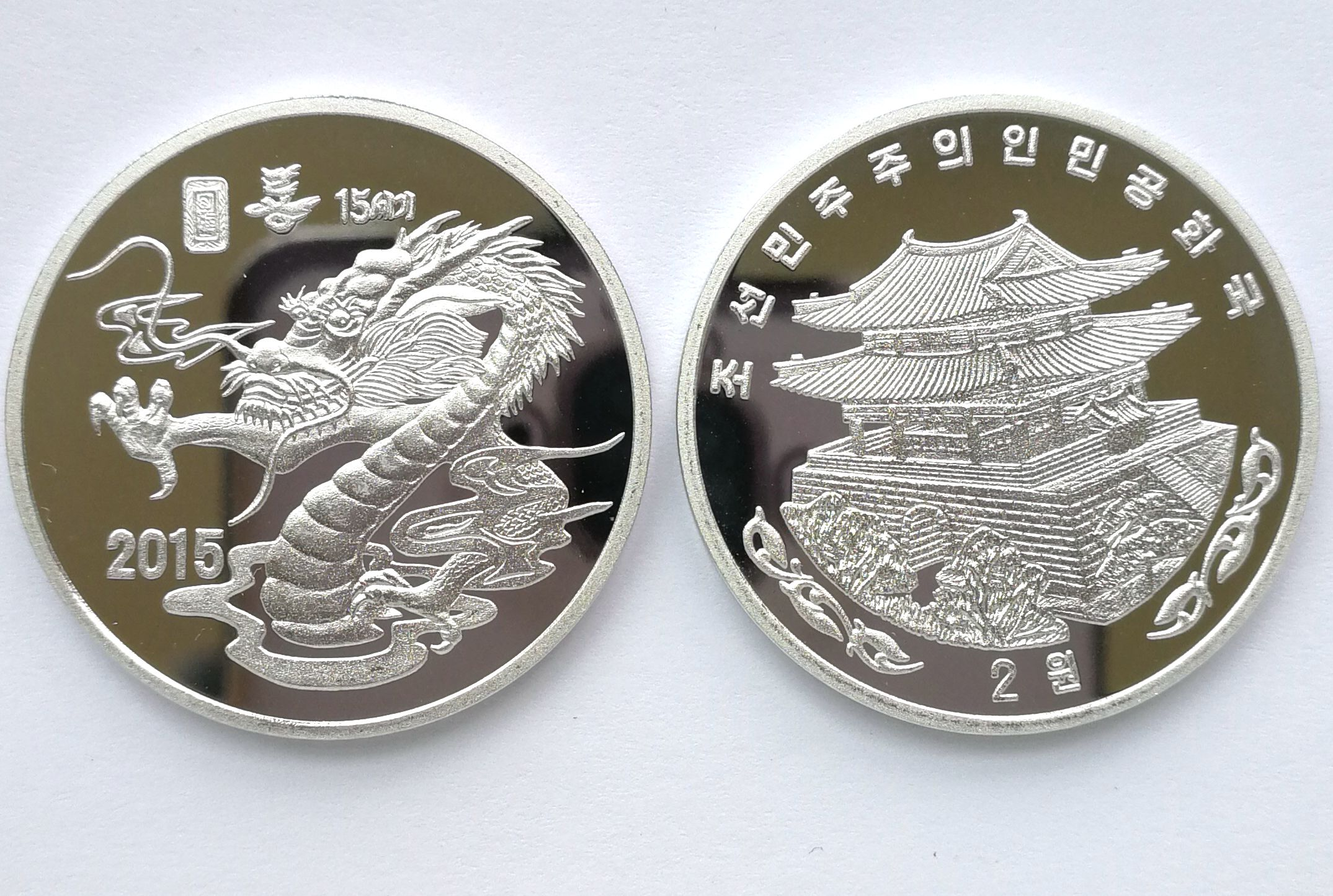 "L3228, Korea ""Dragon"" Commemorative Coin, 2 Won Alu, 2016"