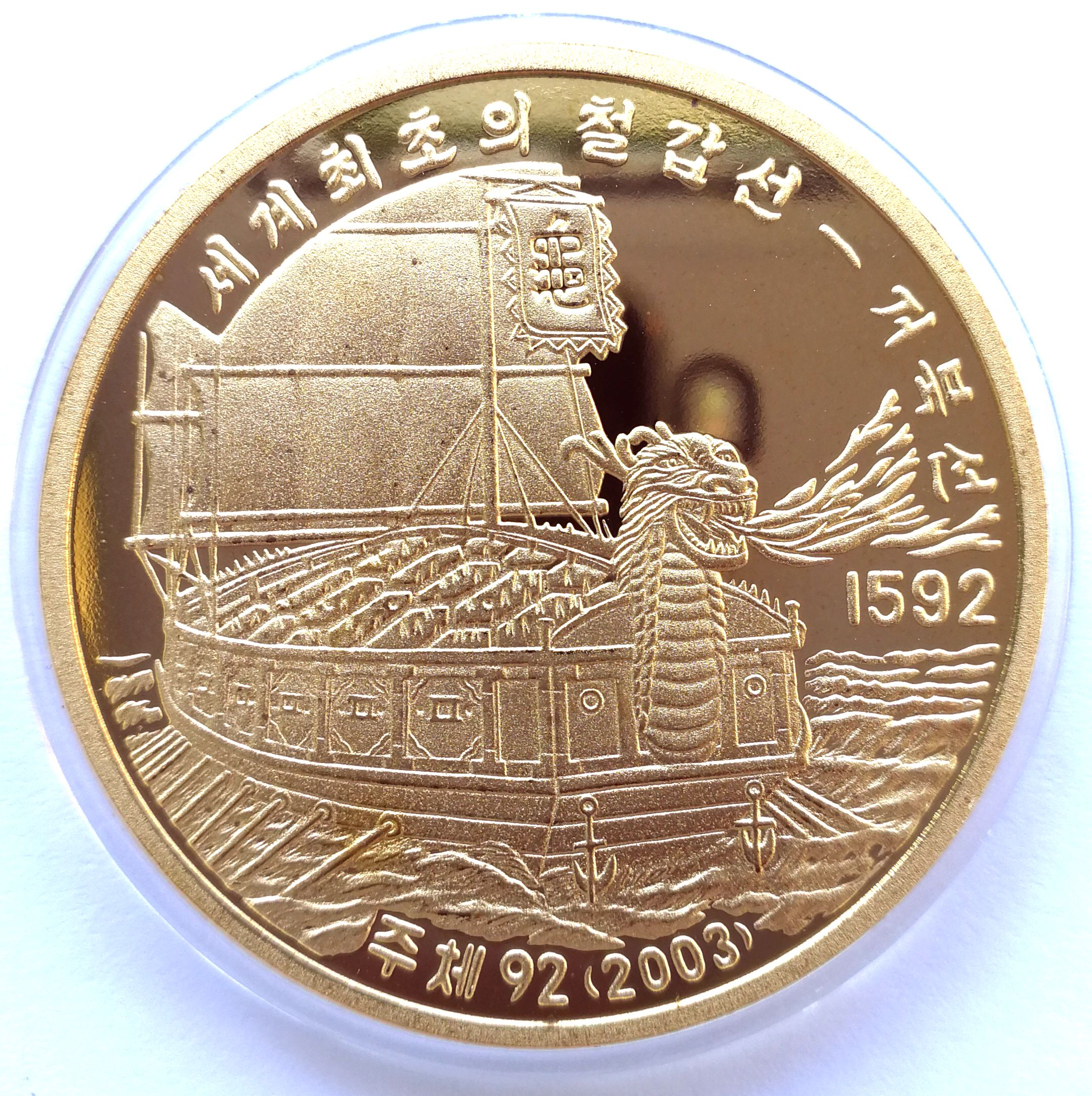 "L3280, Korea Proof ""Turtle Boat, Yi Sun-sin"" Brass Coin, 20 Won 2013"