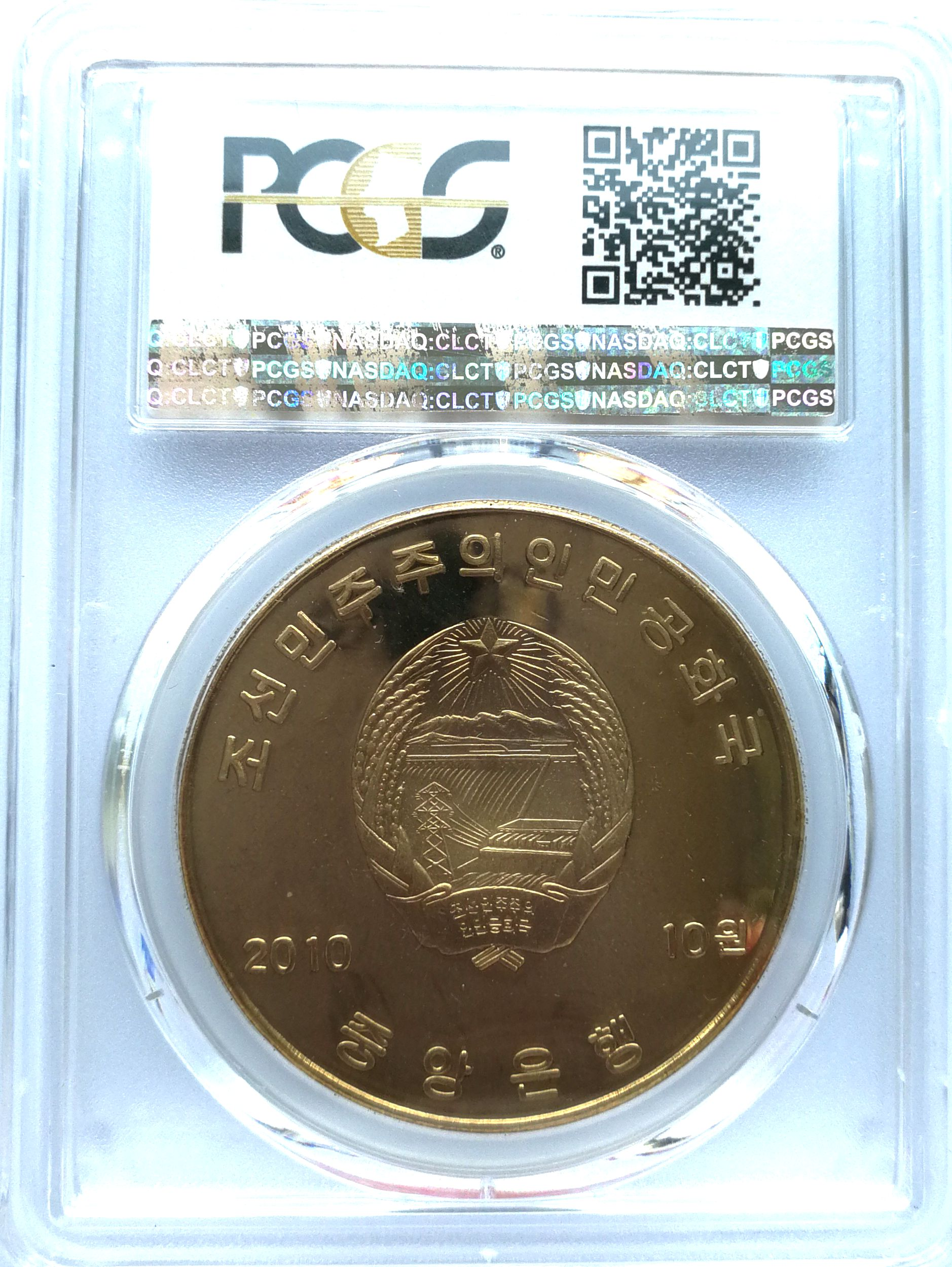 "L3290, Korea ""Yungtong Temple"" Bronze Coin 10 Won, 2010, PCGS PR67 DCAM"
