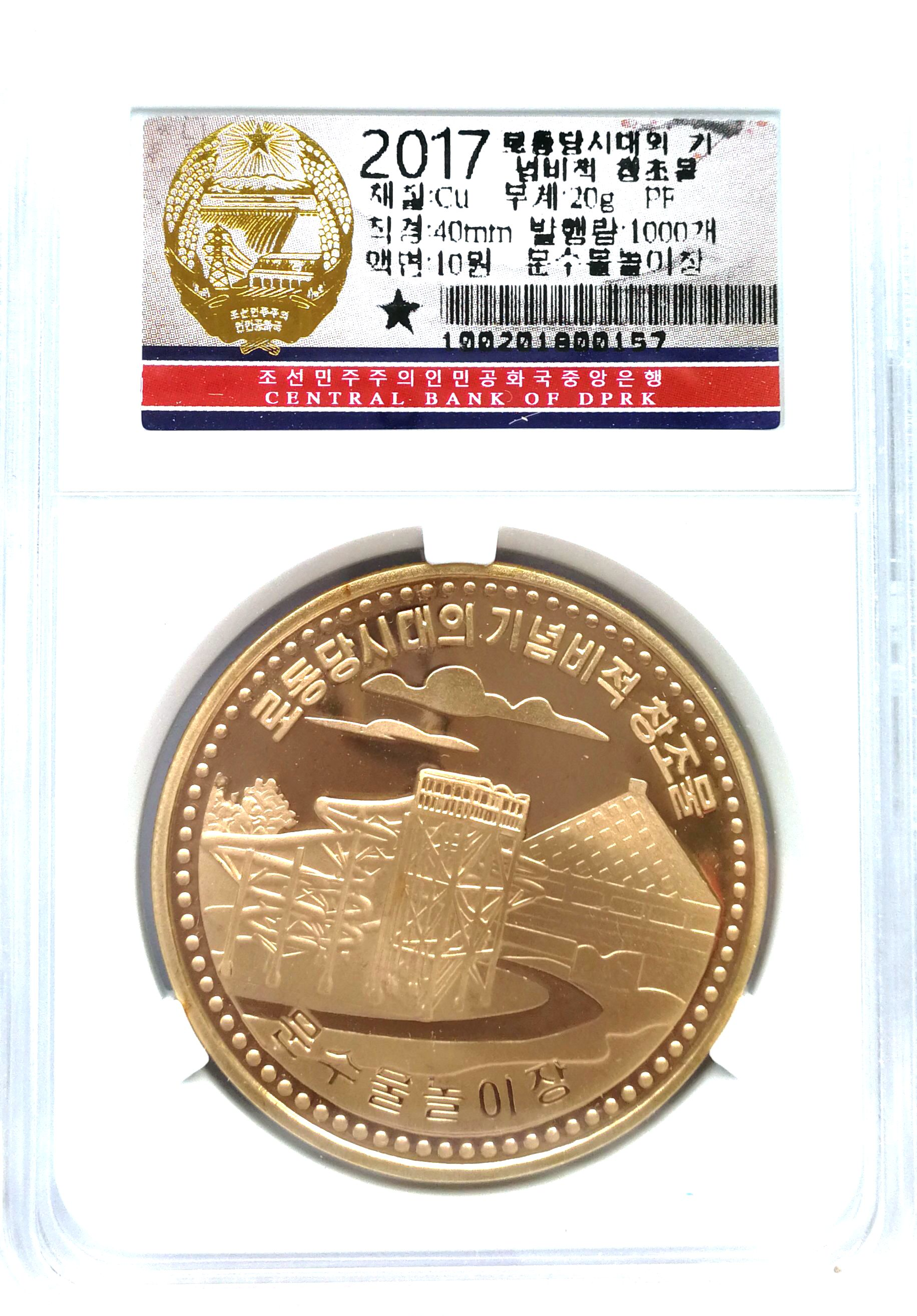 "L3294, Korea Proof Coin ""Munsu Water Park"", Bronze 2017, Korean Original Grade Box"