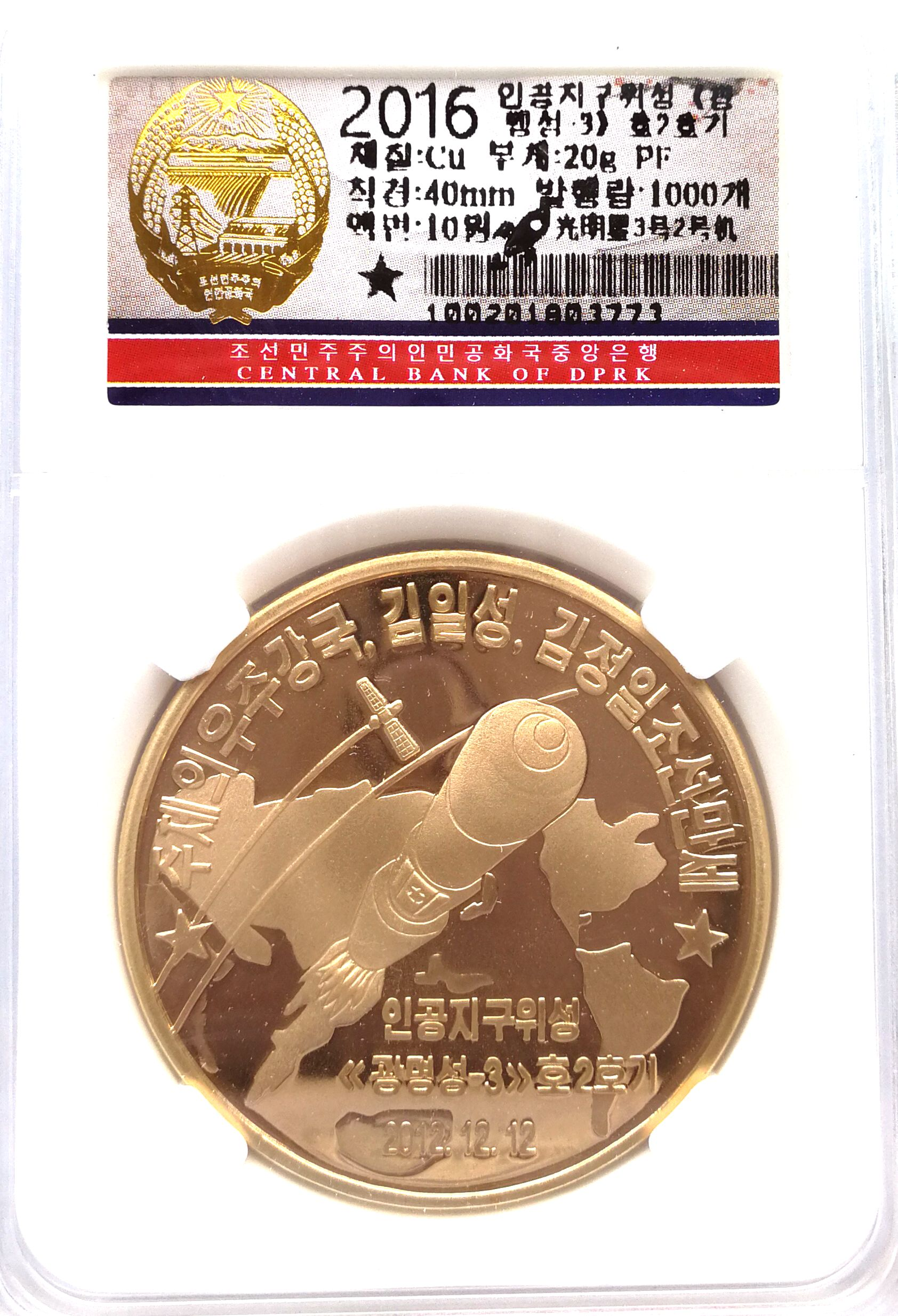 "L3302, Korea Proof Coin ""Kwangmyongsong-3 Rocket Missile"" 2016 Bronze, Korean Grade"