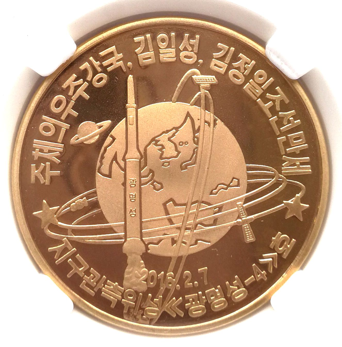 "L3306, Korea Proof Coin ""Kwangmyongsong-4 Rocket Missile"" 2016 Bronze, Korean Grade"