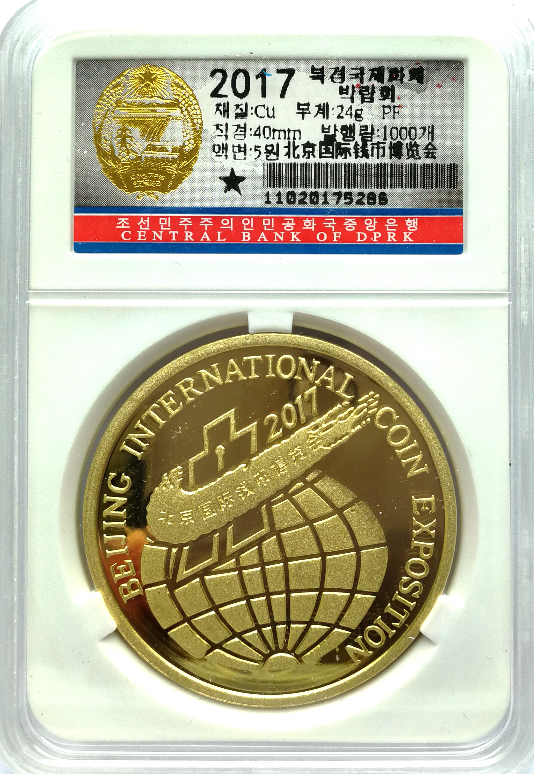 "L3310, Korea ""Beijing Numismatic Fair"" Brass Coin, 2017 Korean Grade"