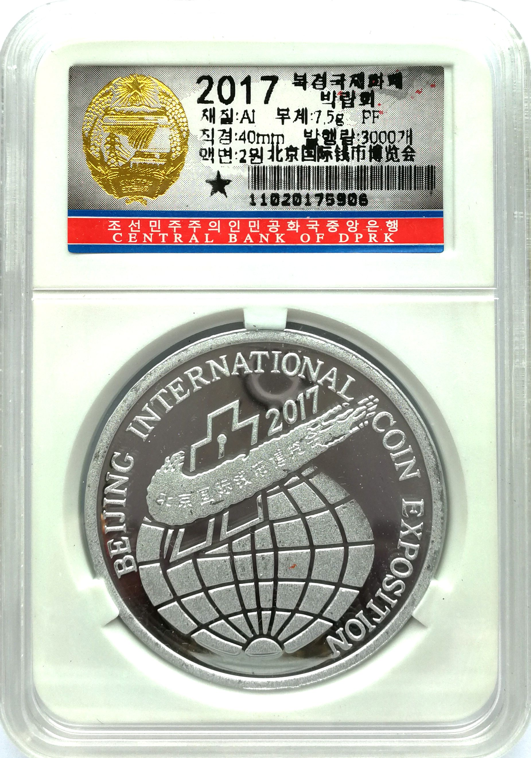 "L3312, Korea ""Beijing Numismatic Fair"" Alu Coin, 2017 Korean Grade"