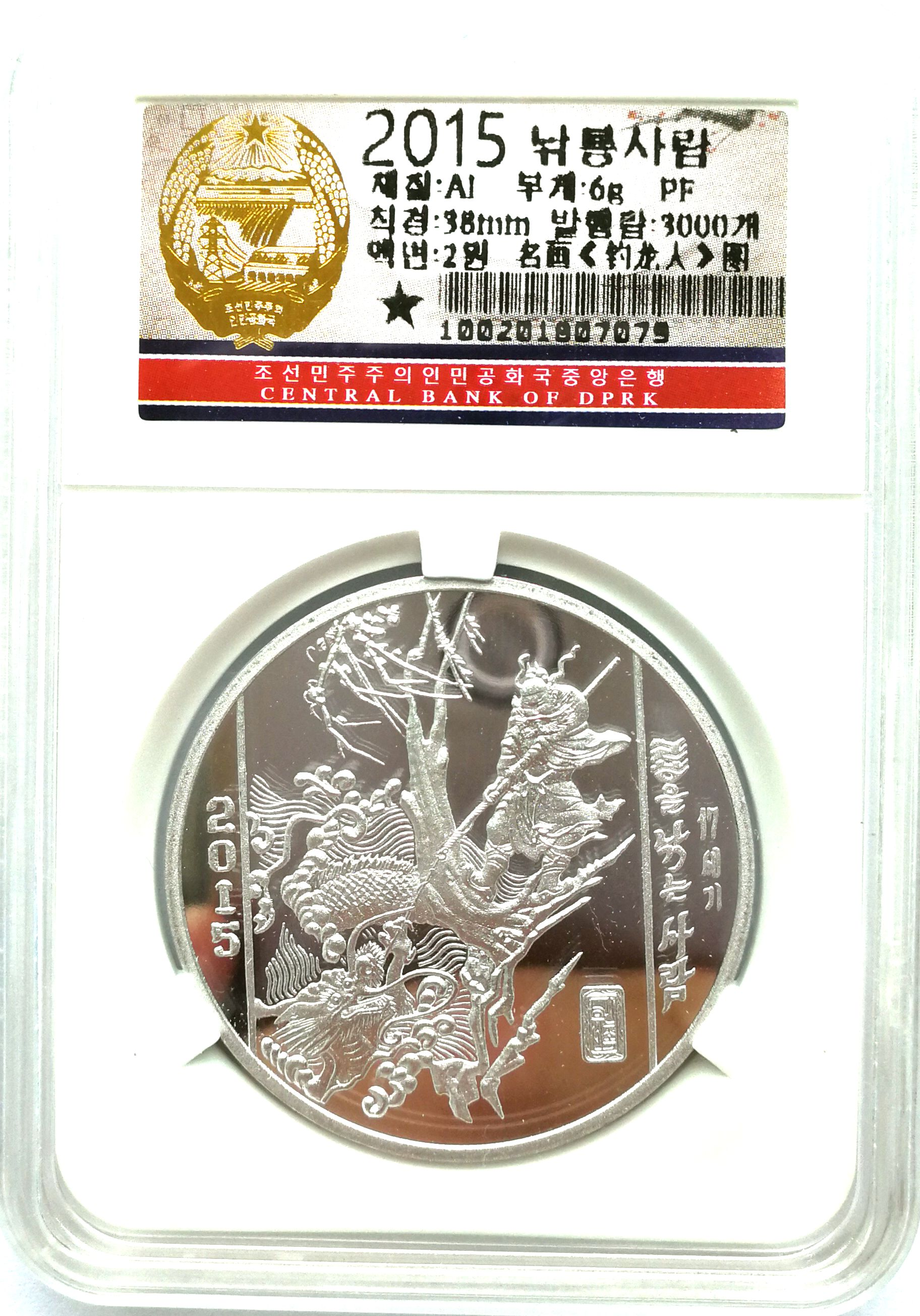 "L3356, Korea ""Dragon Fighter"" Aluminum Proof Coin, 2015 with Korean Grade"