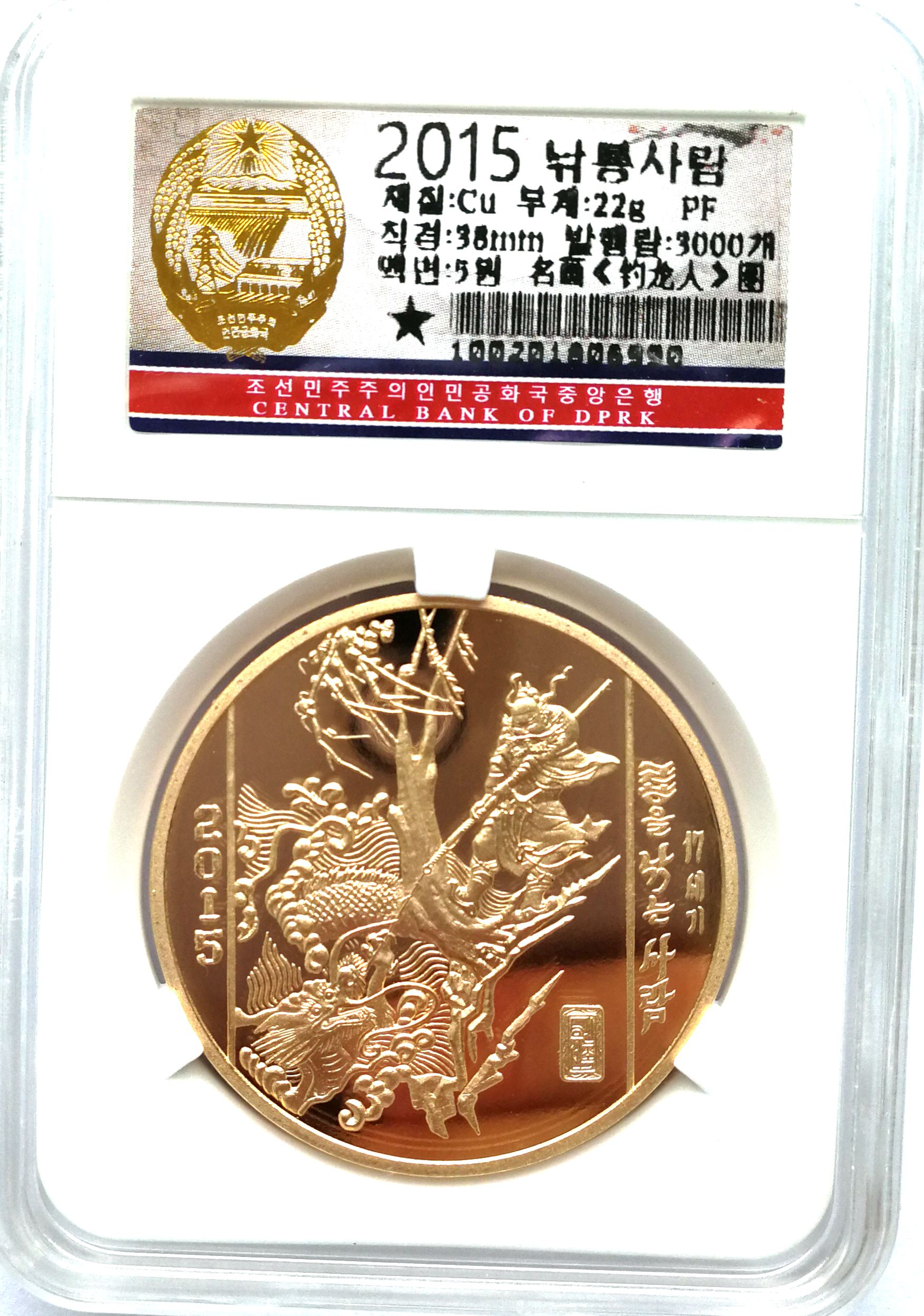 "L3358, Korea ""Dragon Fighter"" Brass Proof Coin, 2015 with Korean Grade"