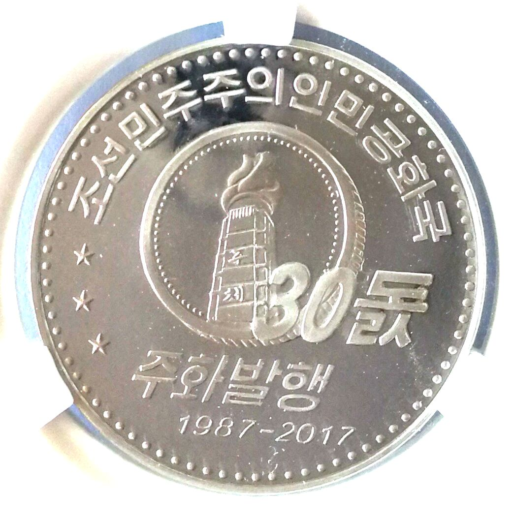 "L3364, Korea ""30th Anni. of Commemorative Coins"" Nickle Coin 2018, Korean Grade"