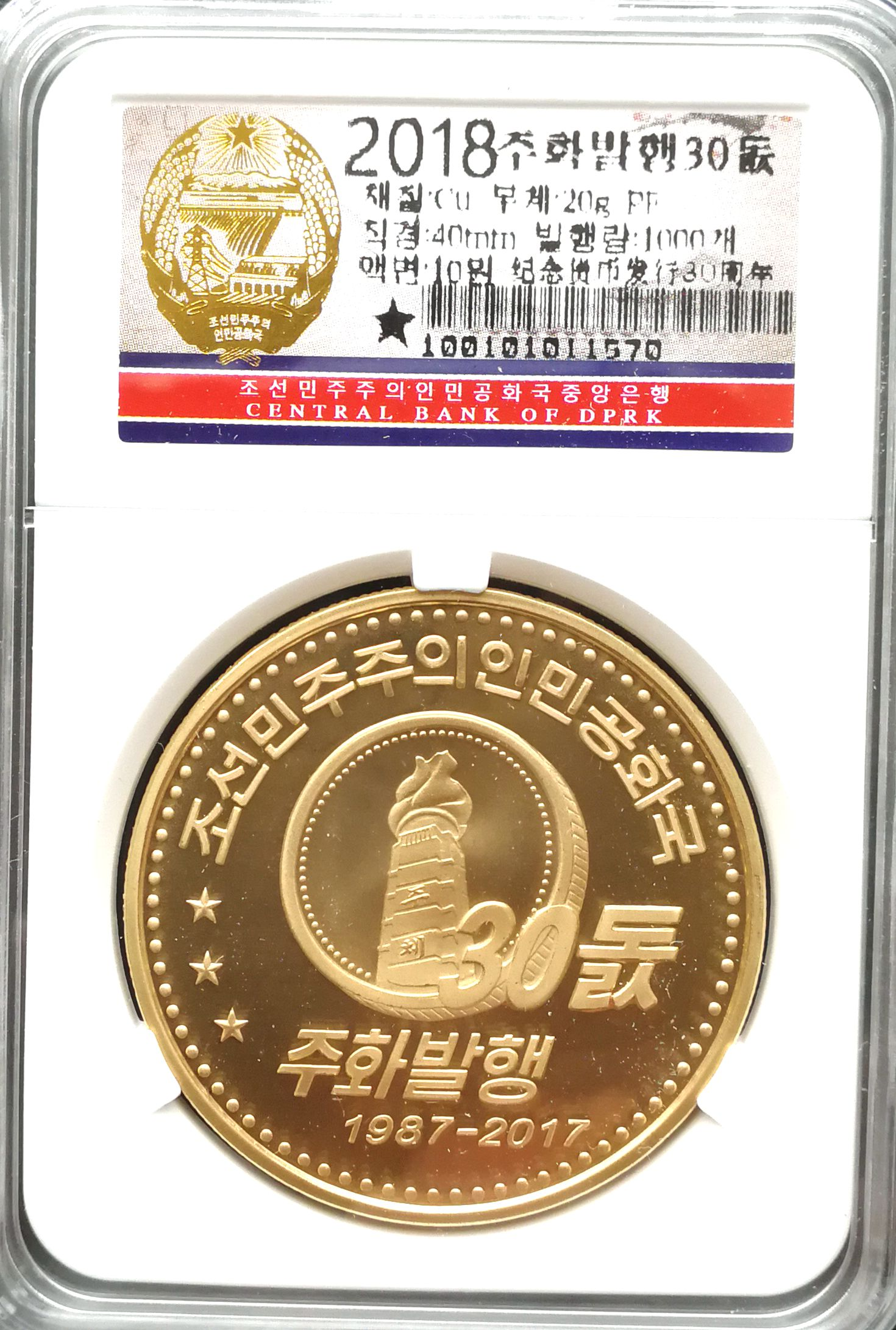 "L3365, Korea ""30th Anni. of Commemorative Coins"" Bronze Coin 201"