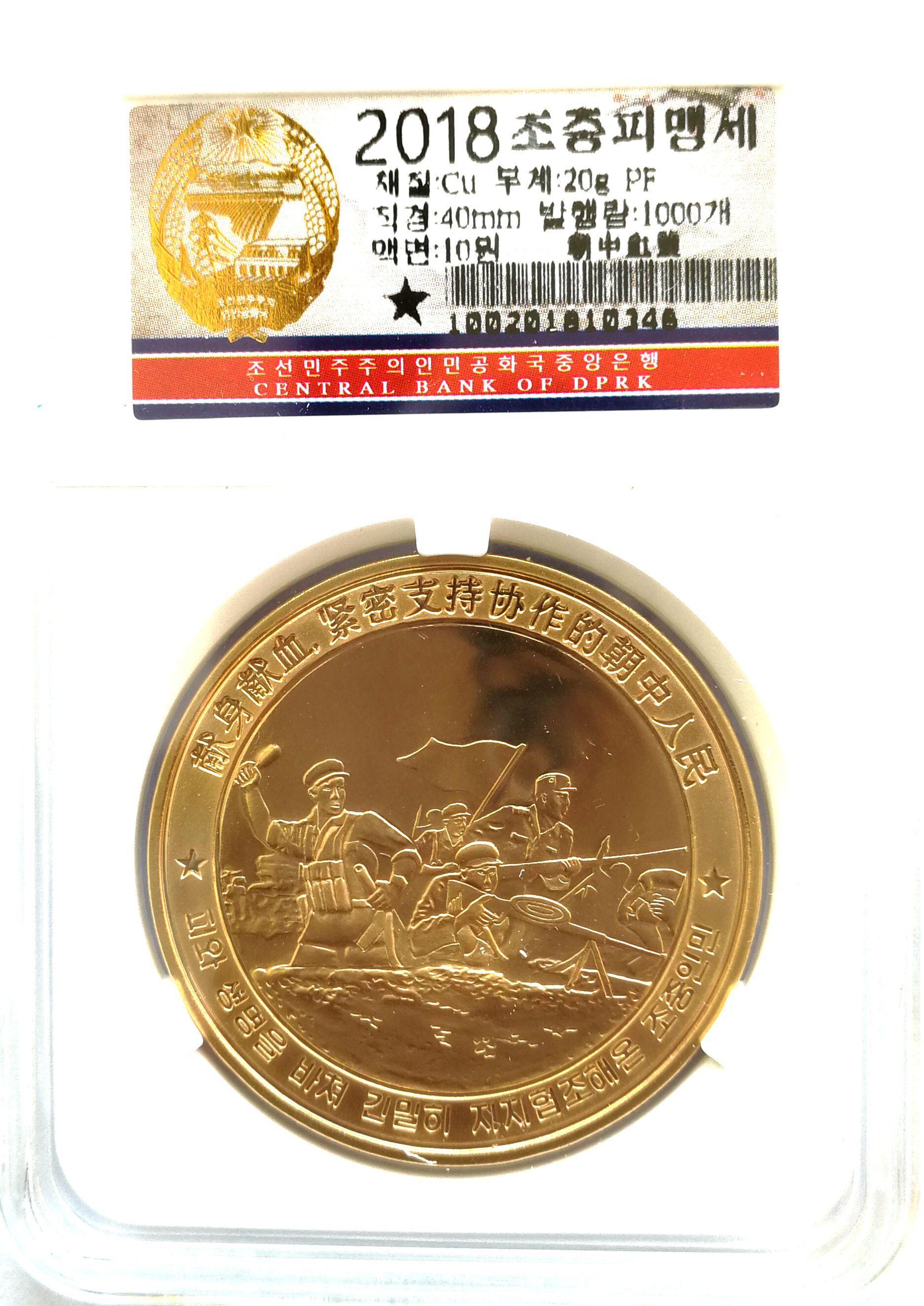 "L3369, ""Korean War, Chinese People's Volunteer Army"" Bronze Coin"