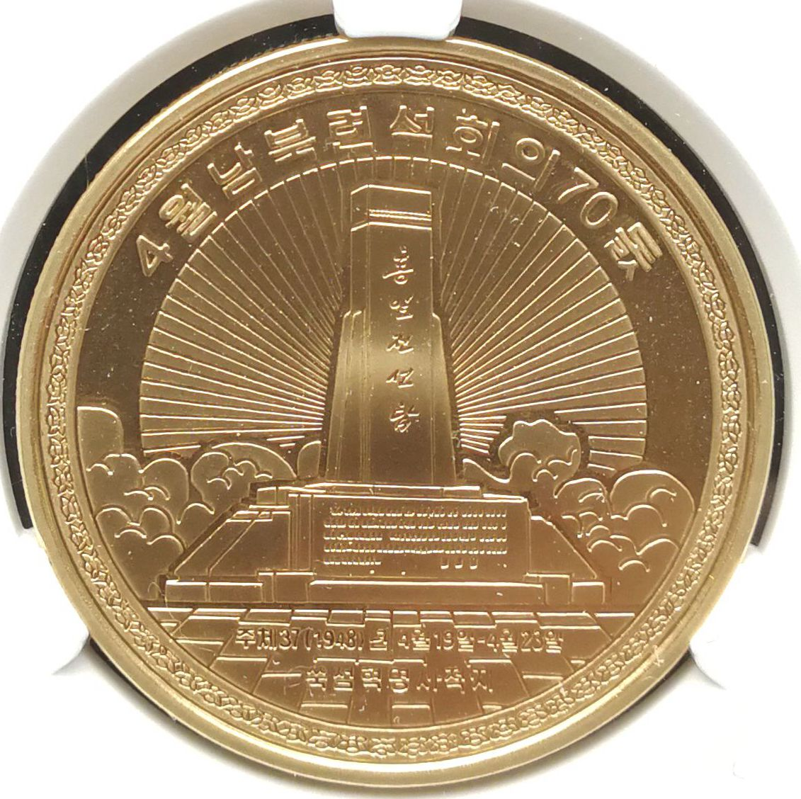 "L3371, Korea Proof Bronze Coin, ""70th Anniv. April Conference"" 2"