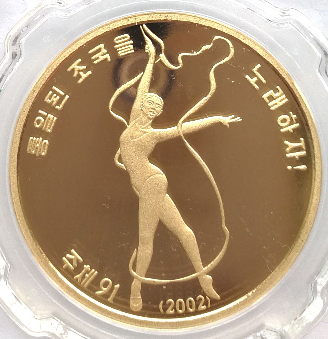 "L3372, Korea ""Rhythmic Gymnastics"" Proof Bronze Coin 2002, CSIS"