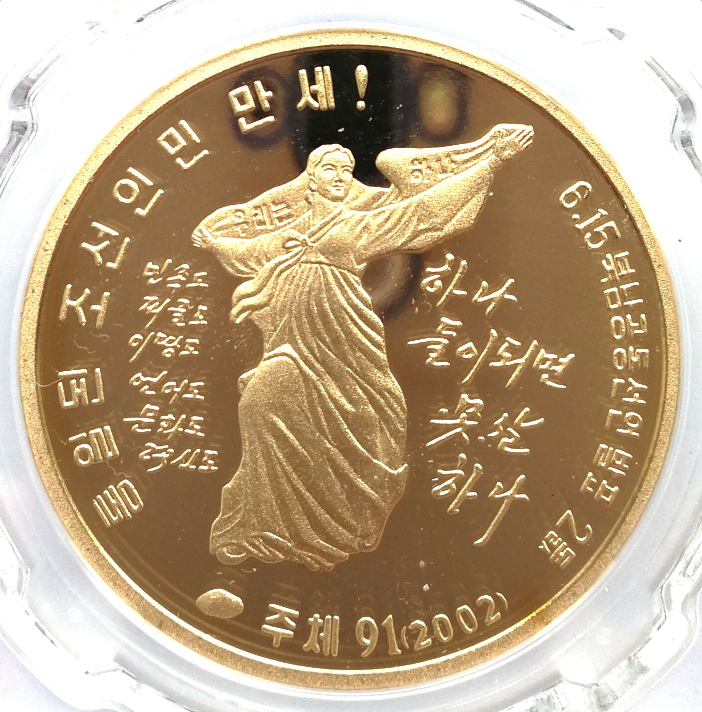 "L3373, Korea ""6.15 Joint Declaration, Girl and Map"" Proof Bronze"