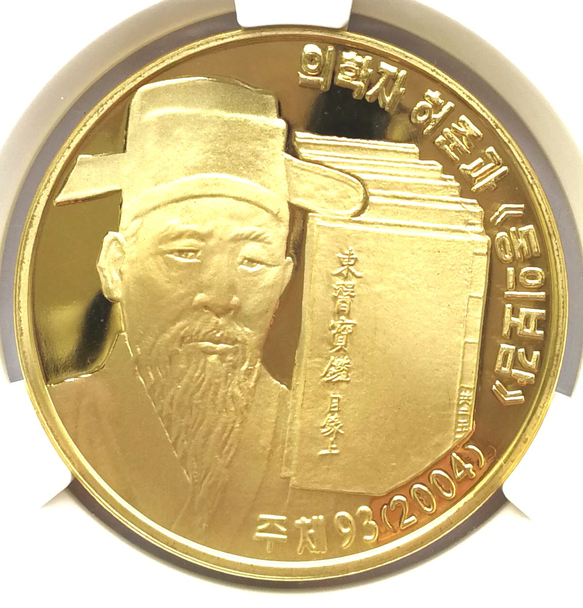 "L3376, Korea ""Dongyi Bogam, Map"" Proof Large Bronze Coin 2004, ACG Grade"