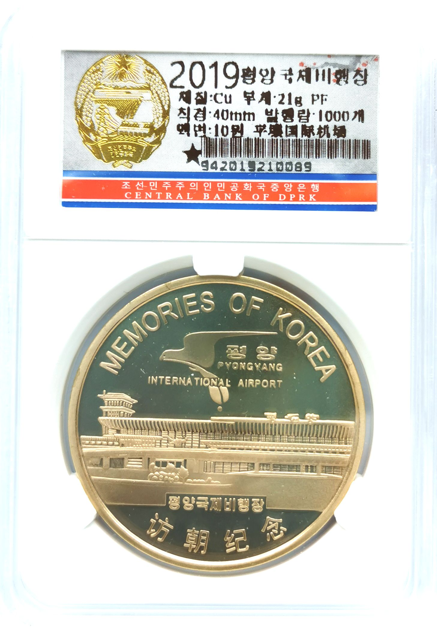 "L3391, Visiting Korea Proof Coin Series ""Pyongyang Airport"", Brass 2019"