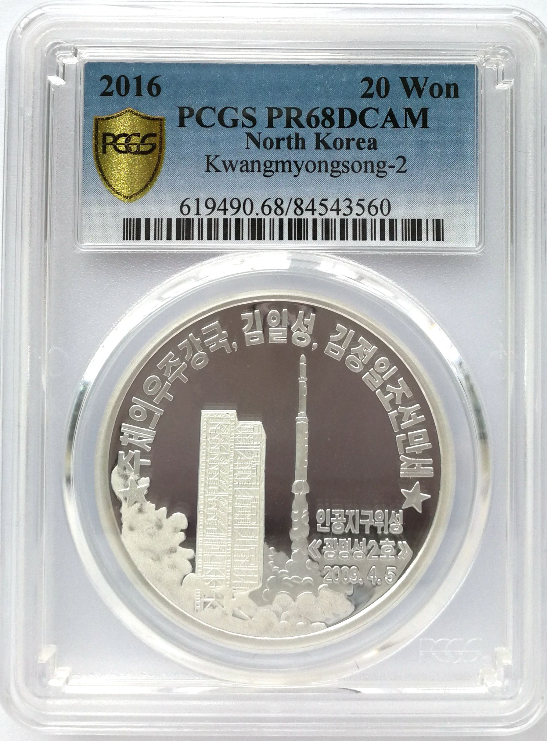"L3453, Korea ""Kwangmyongsong-2 Rocket"" Proof Silver Coin. 2016, Korean Grade"