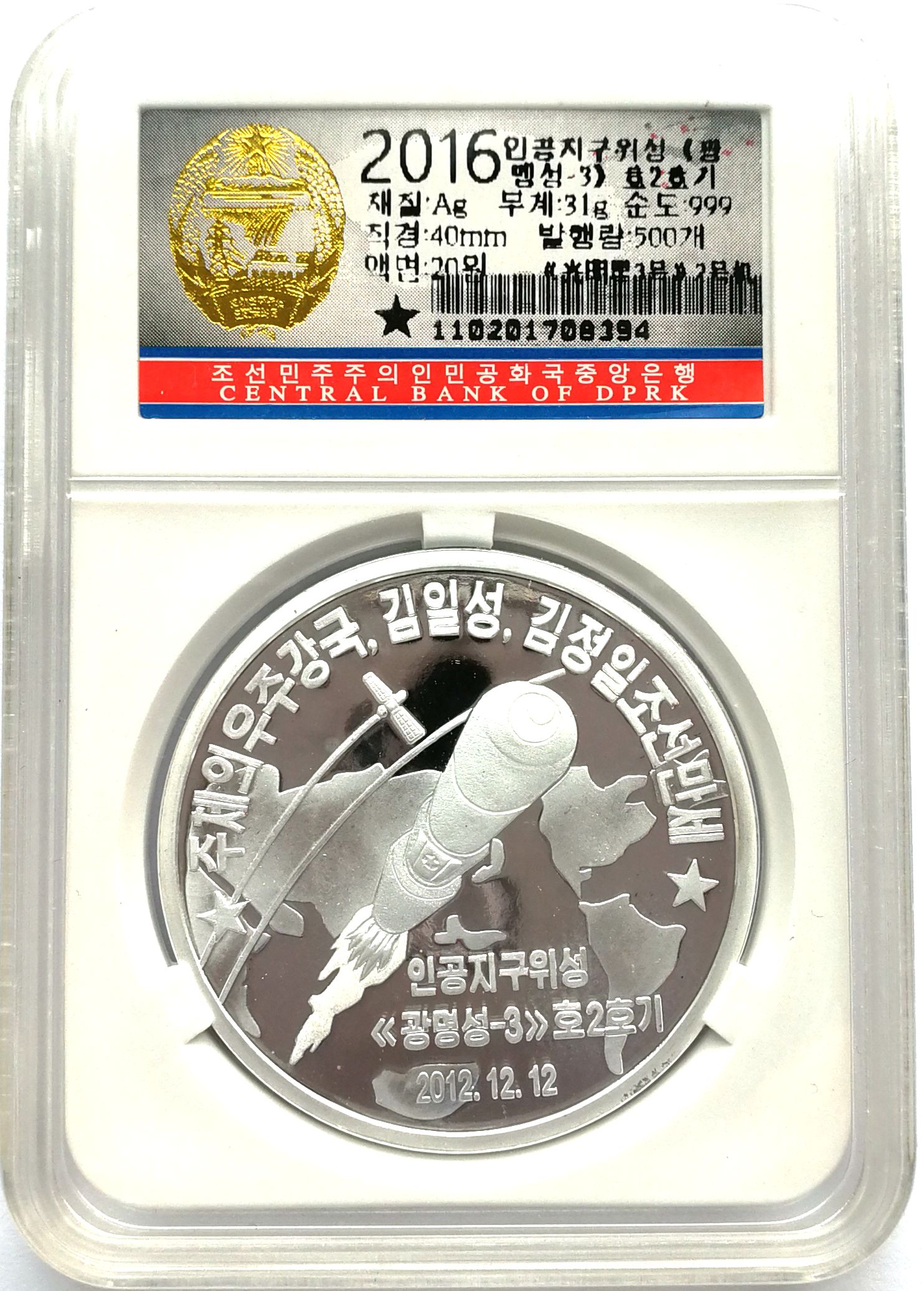 "L3455, Korea ""Kwangmyongsong-3 Rocket Missile"" Proof Silver Coin. 2016, Korean Grade"