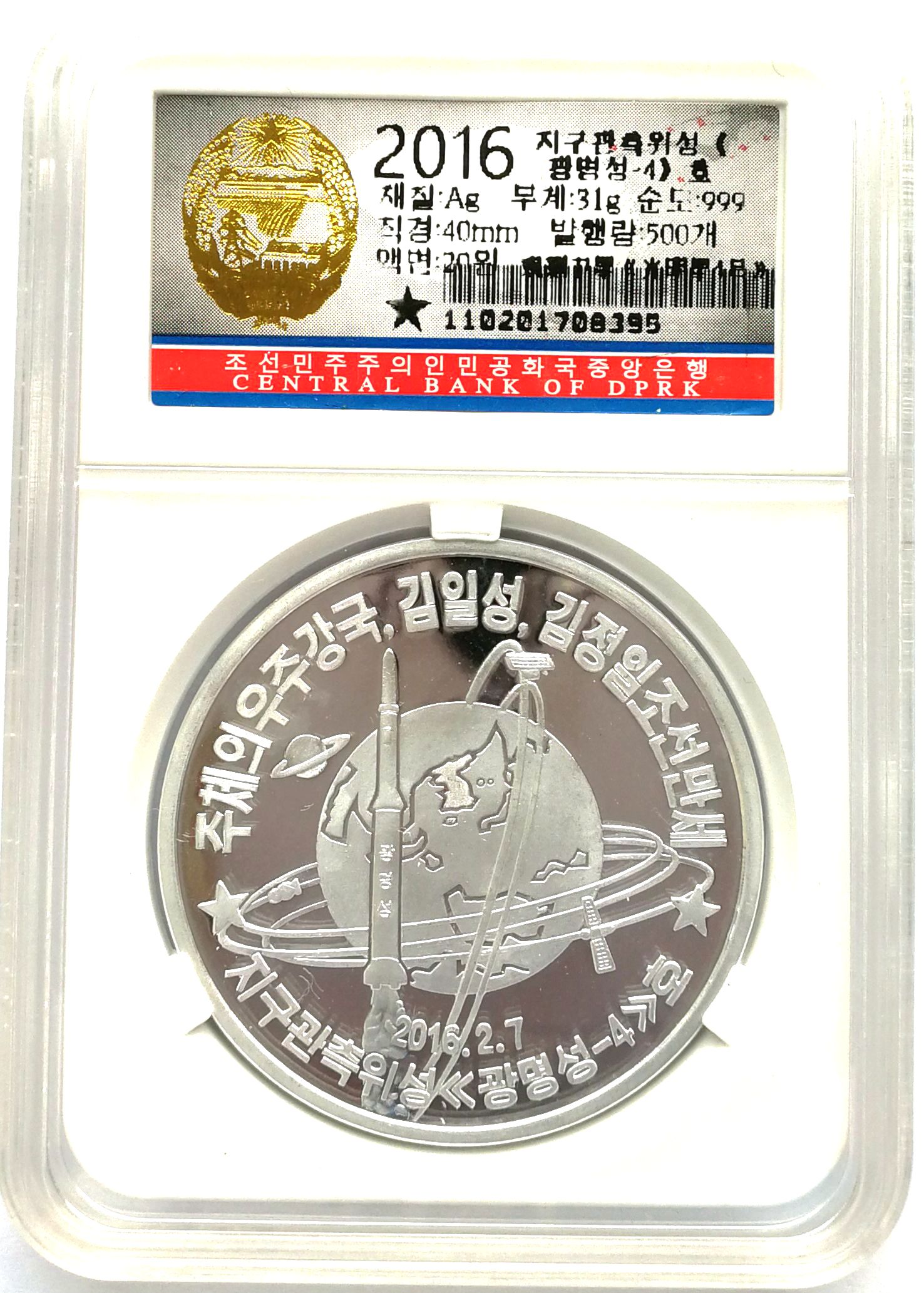 "L3457, Korea ""Kwangmyongsong-4 Missile Rocket"" Proof Silver Coin. 2016, Korean Grade"
