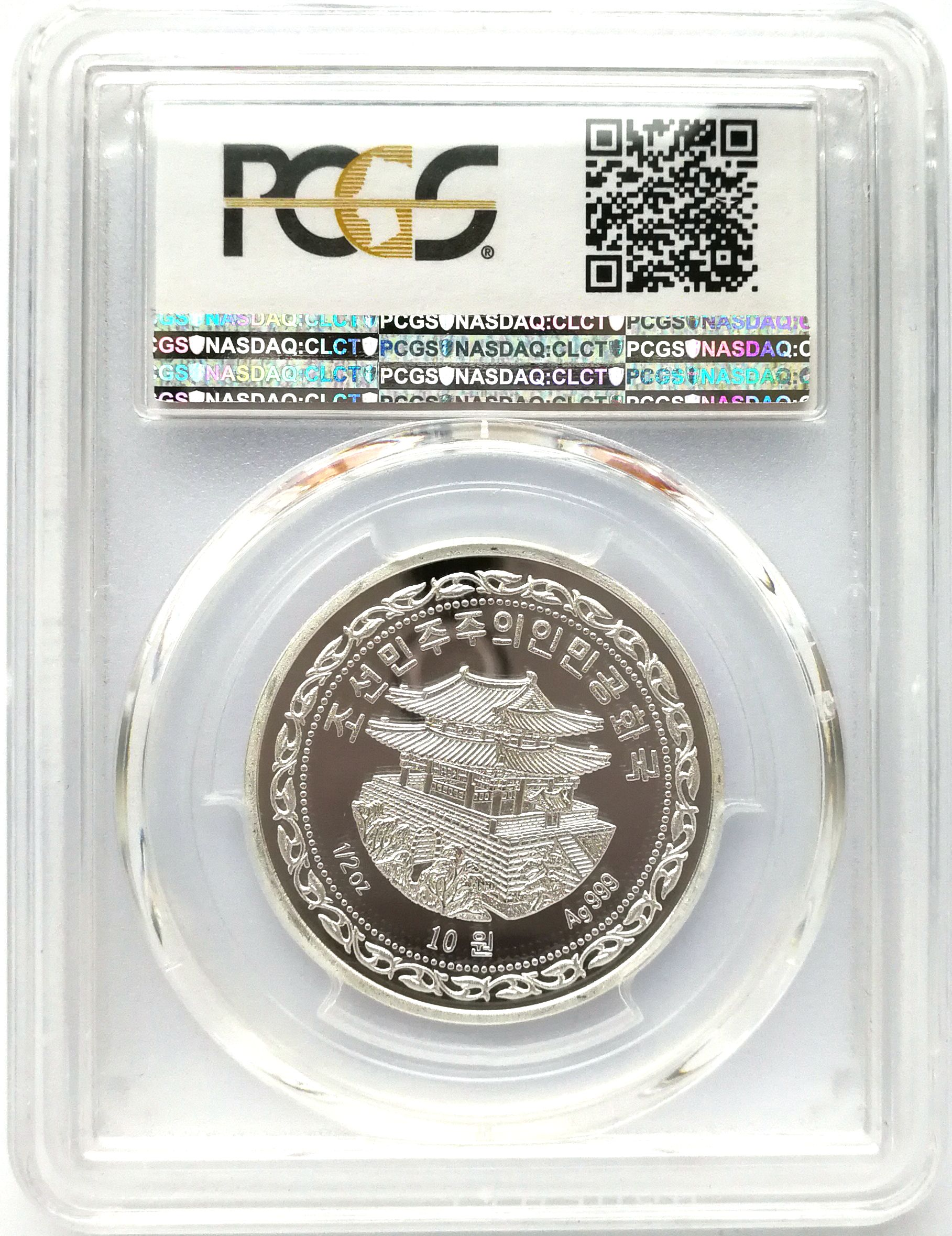 "L3478, Korea ""Great Dragon"" Silver Coin 0.5 oz. 2015, PCGS PR68 DCAM"
