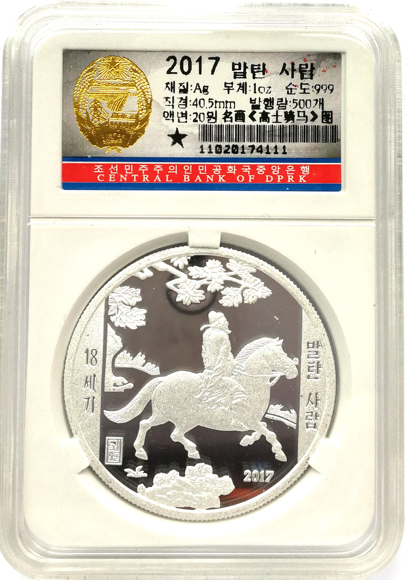 "L3482, Korea Painting Coin ""Official Horse Riding"", Korean Grade, Silver 2017"