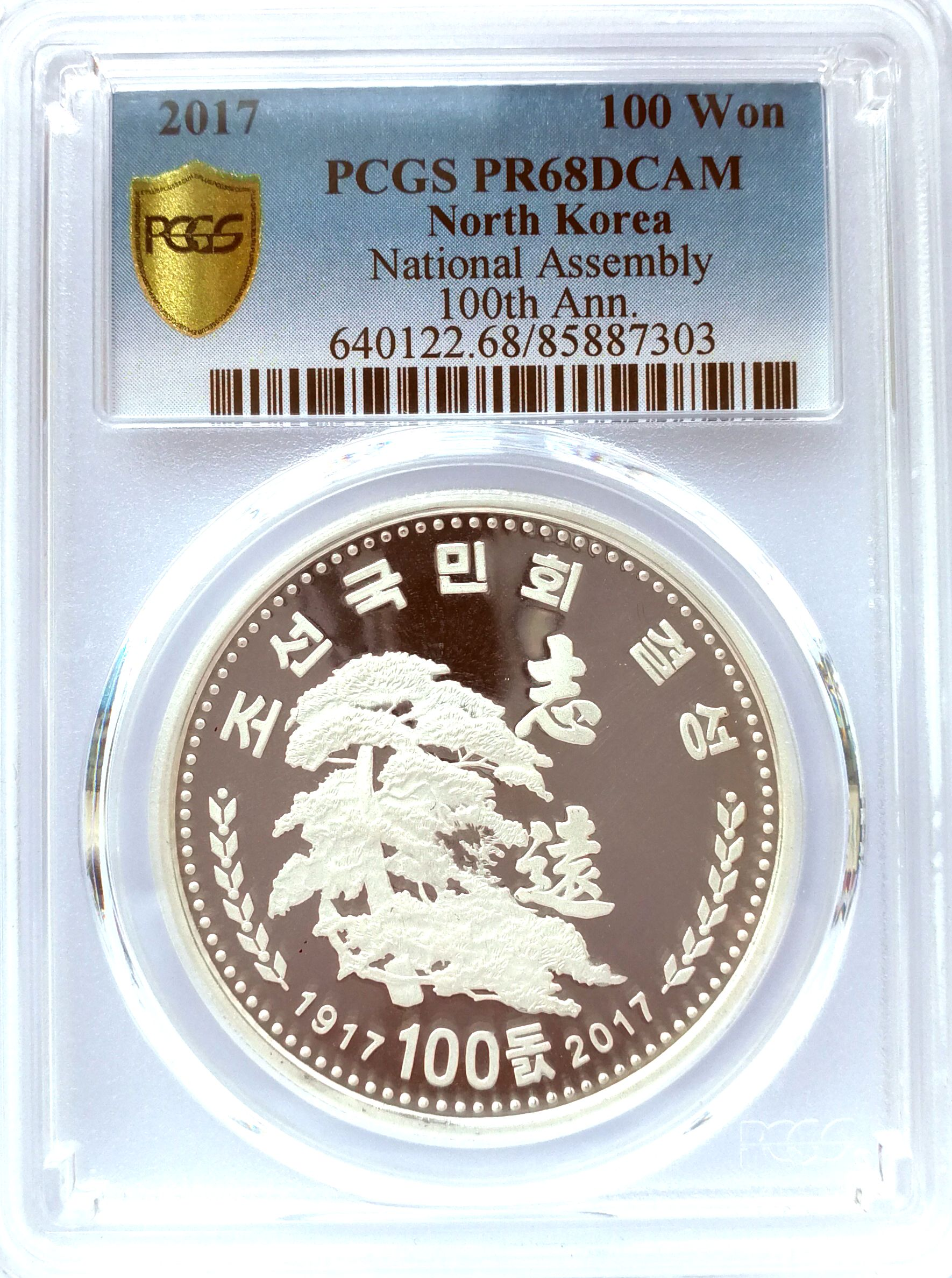 "L3552, ""Korean National Assembly"" Silver Coin 1 oz. 2017, PCGS PR68 DCAM"