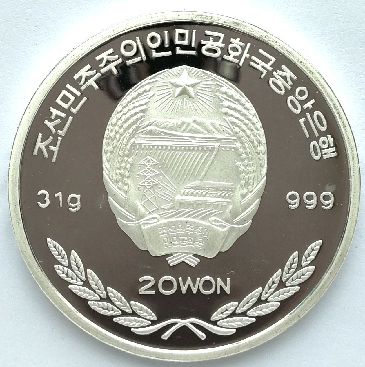 "L3576, Korea ""Inter-Korean Railways Connection"" Proof Silver Coin, 31 grams, 2005"