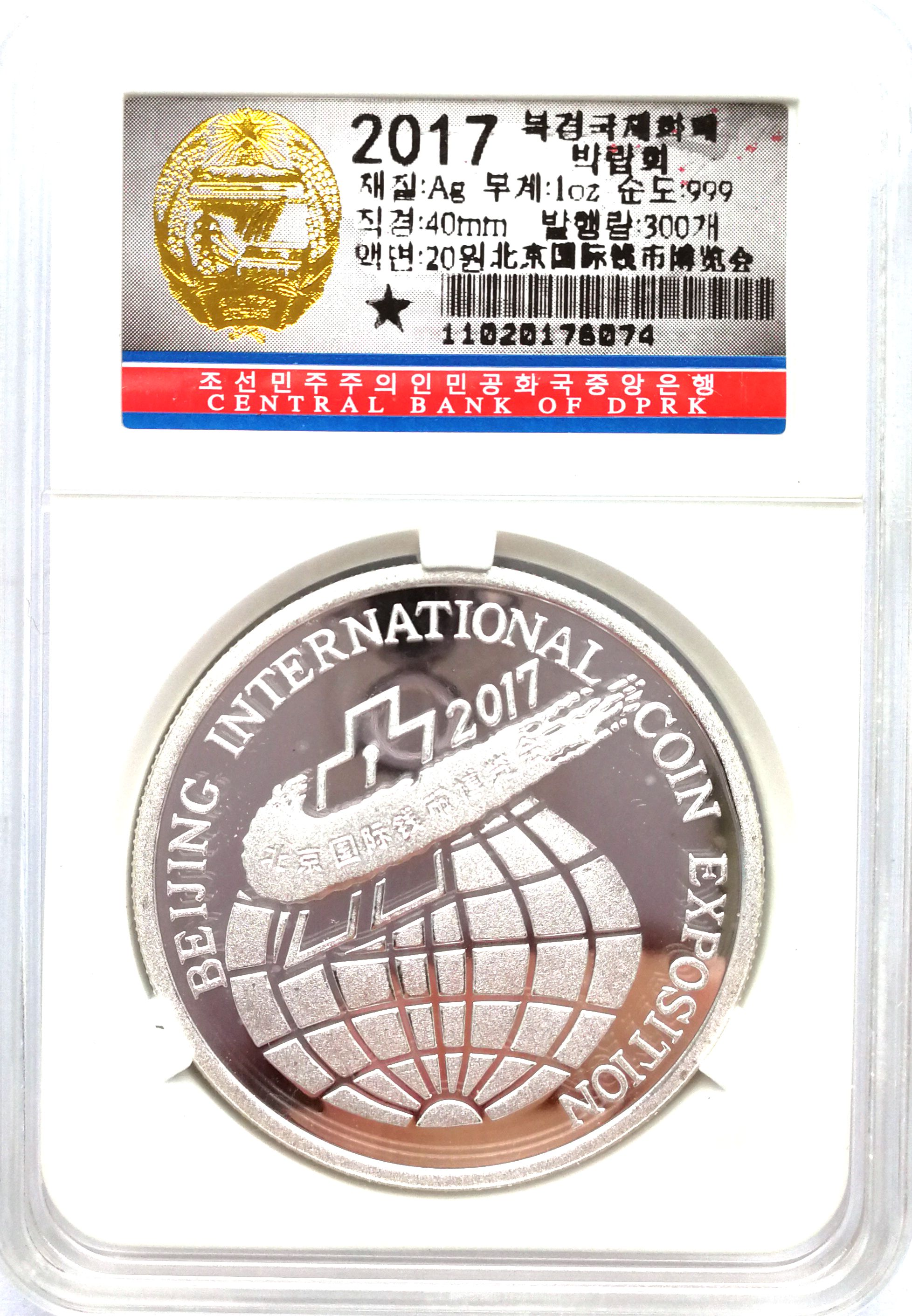 "L3582, Korea ""Beijing Numismatic Fair"" Silver Coin 1 oz, 2017 Korean Grade"