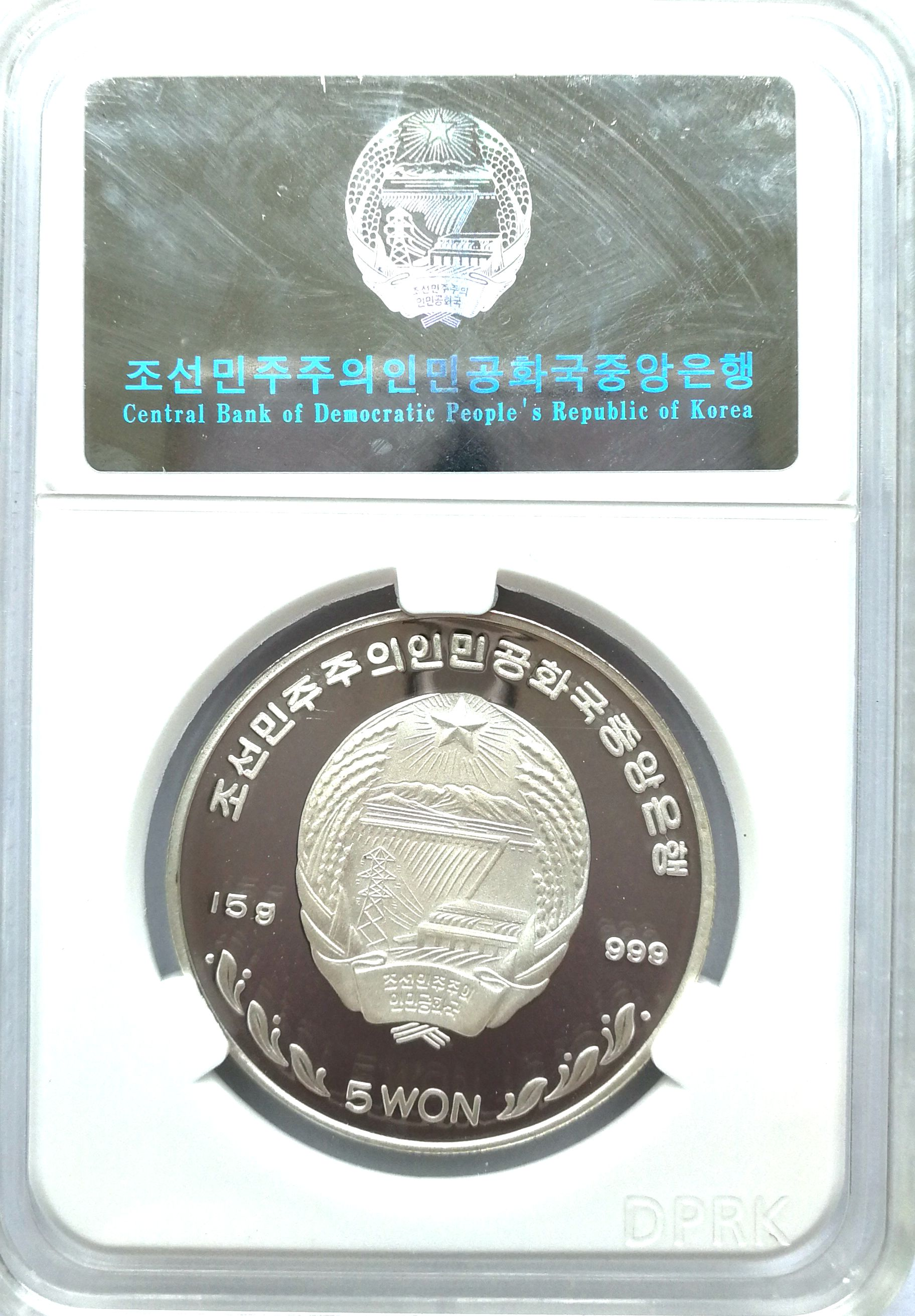 "L3586, Korea ""Arirang Grand Mass Gymnastics"" Silver Coin, 2002 Korean Grade"