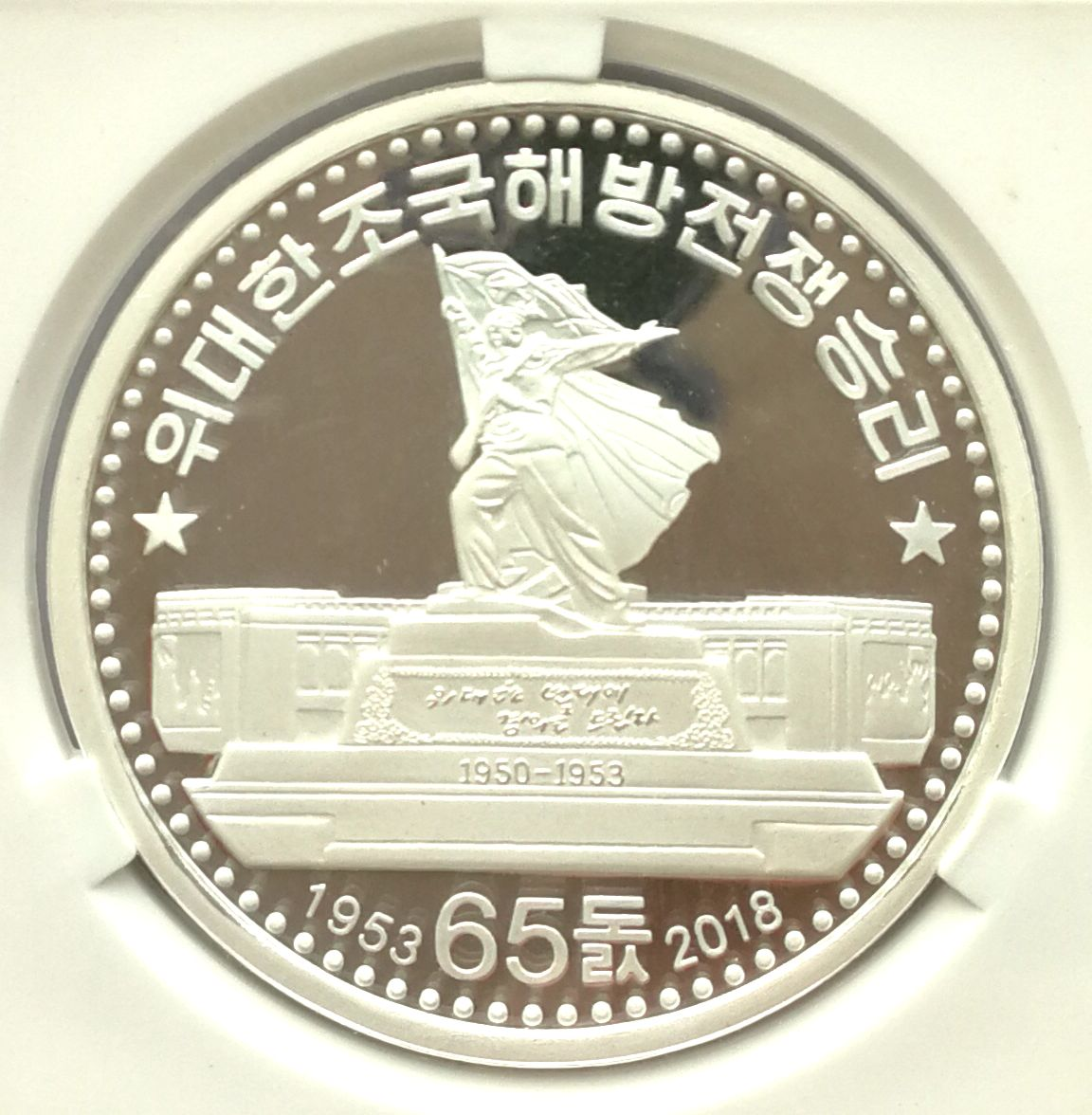 "L3588, ""Korean War Victory 65th Anni."" Silver Coin 1 oz, 2018 Korea Grade"