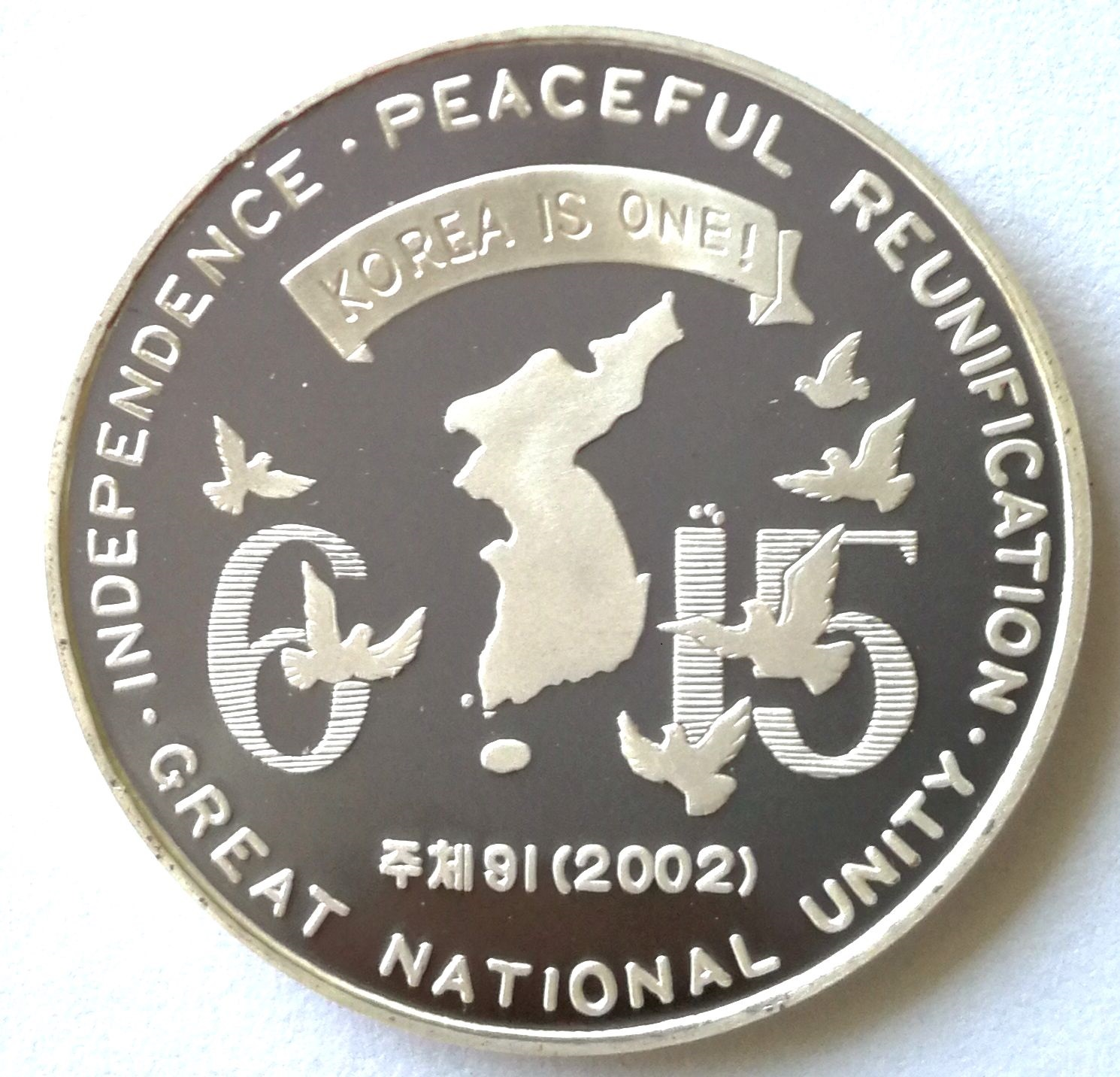 "L3590, Korea Proof Silver Coin ""615 Peaceful Reunification, Map of Korea"" 15 grams, 2002"