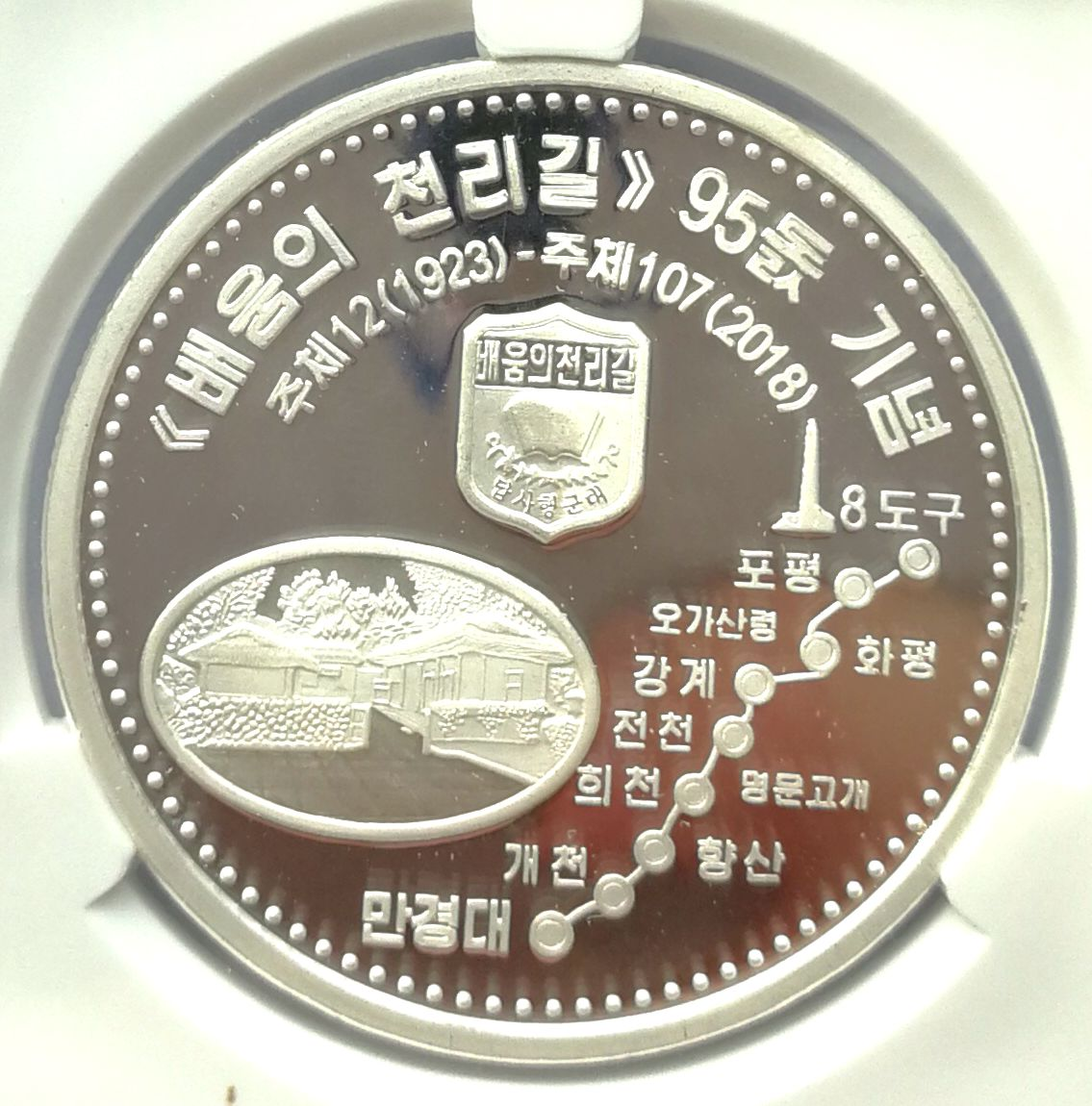 "L3594, Korea ""Kim's Journey for Learning, 95th Anni."" Silver Coin, 2018 Korean Grade"